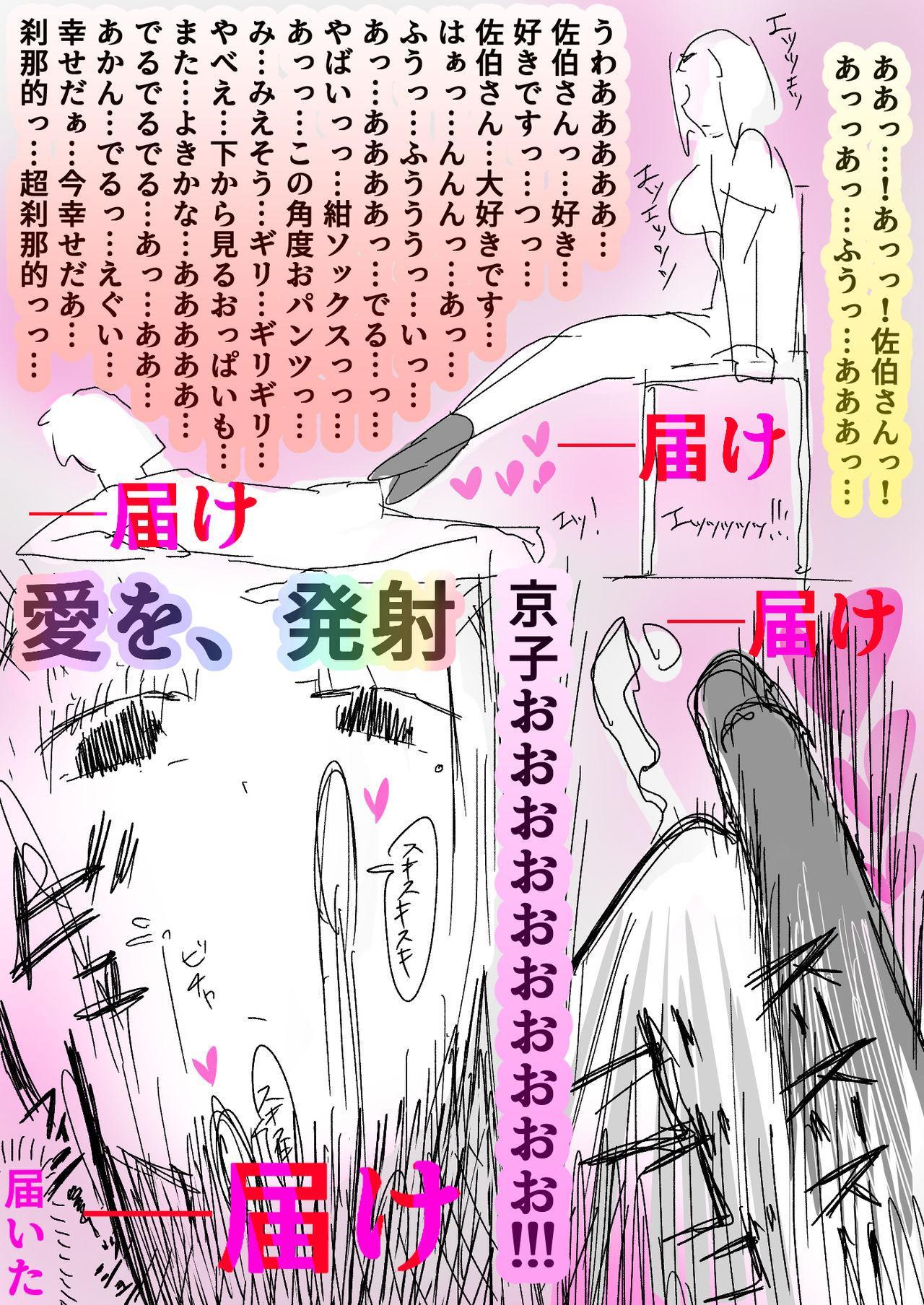Saeki-san kansatsu nikki 10