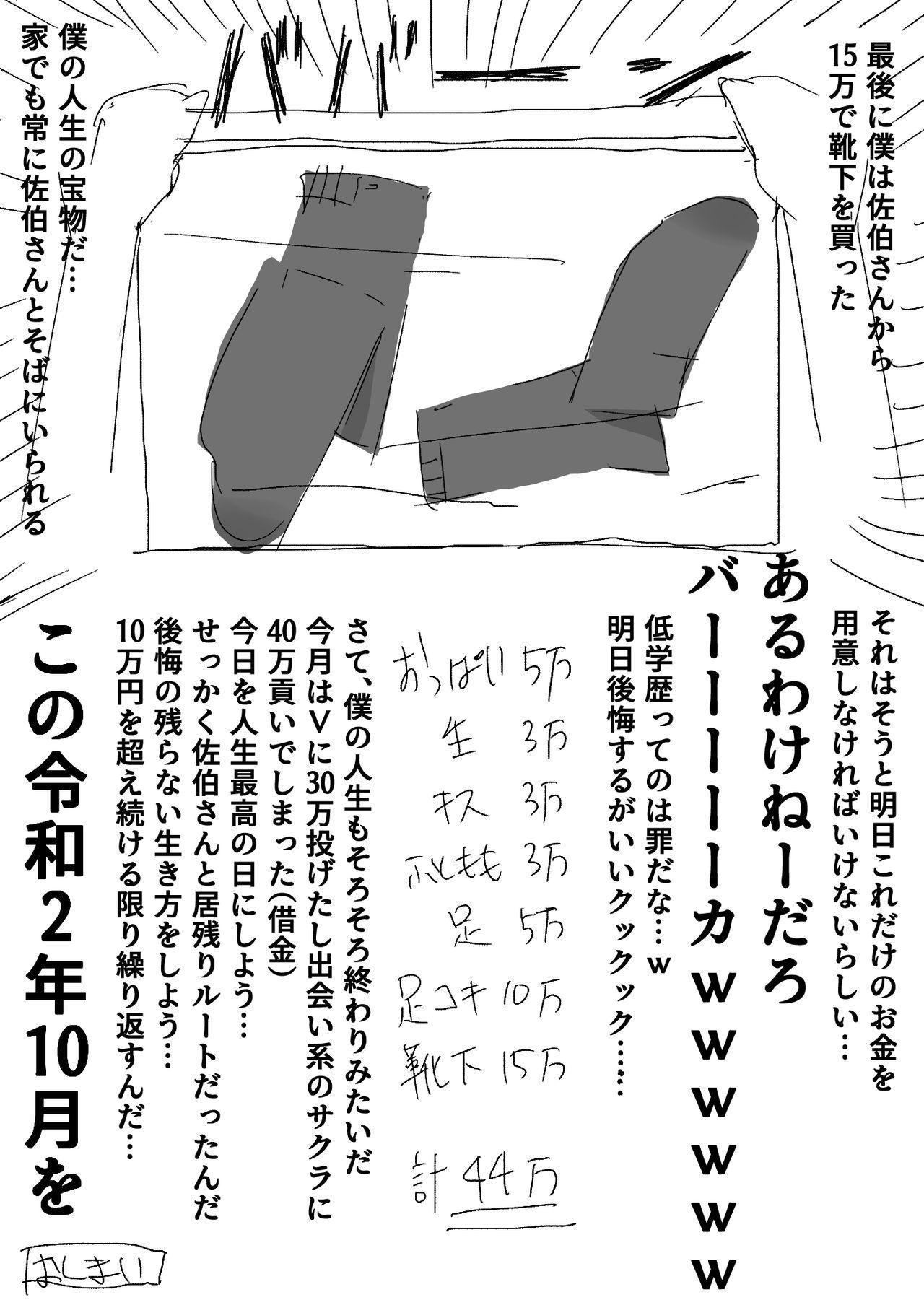Saeki-san kansatsu nikki 11