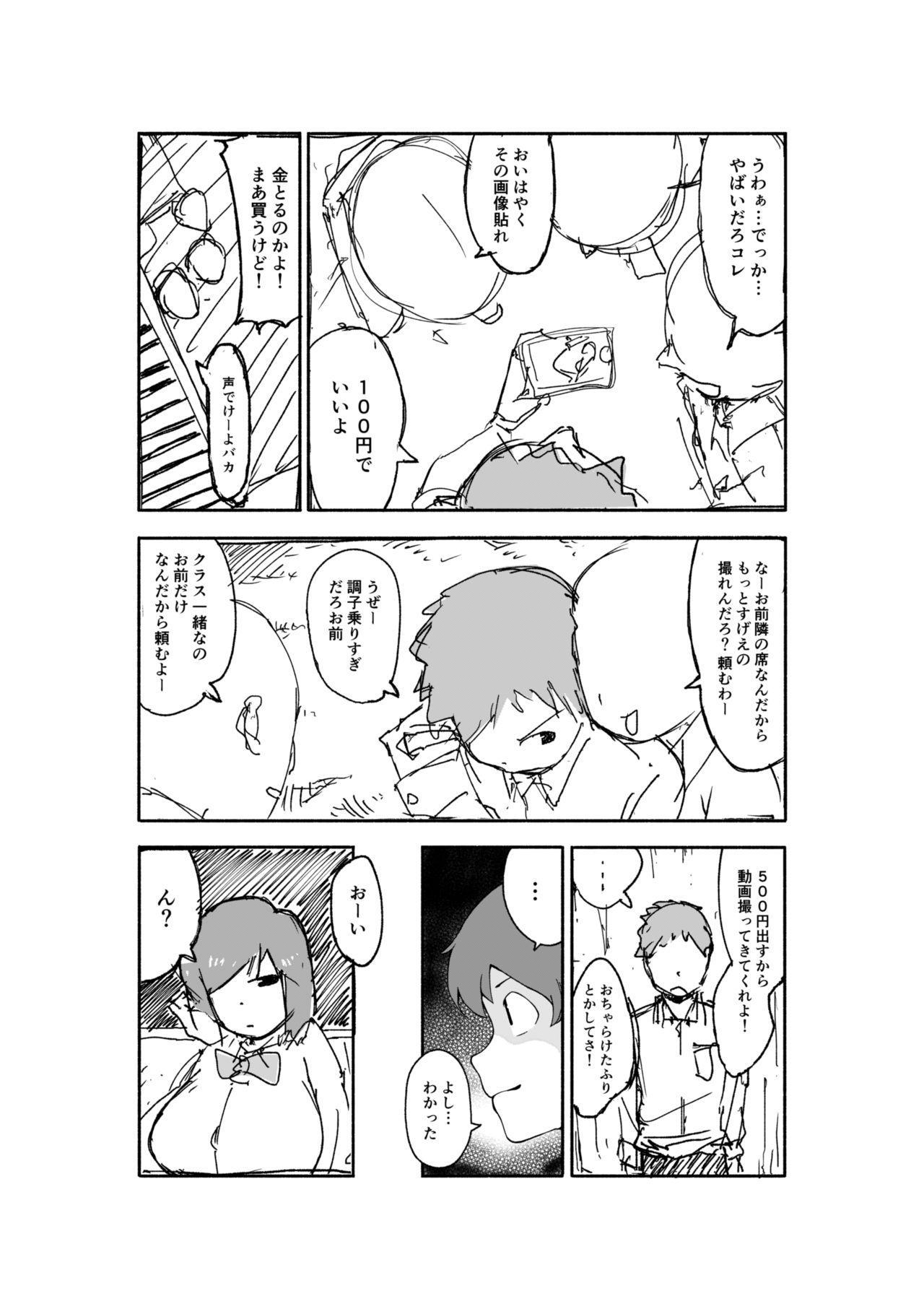 Saeki-san kansatsu nikki 14