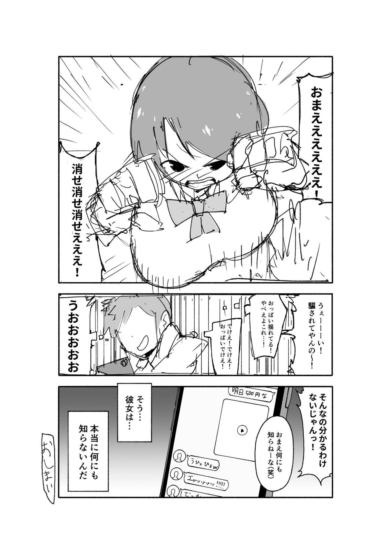 Saeki-san kansatsu nikki 16