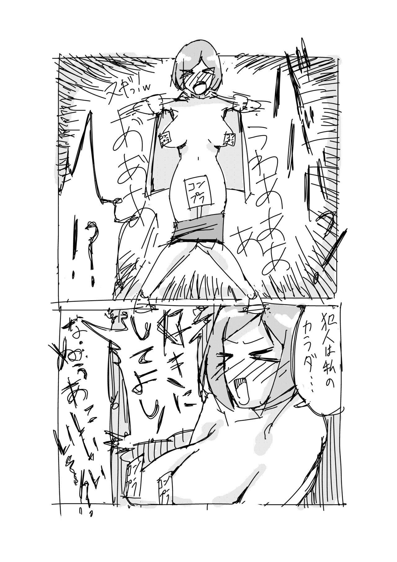 Saeki-san kansatsu nikki 18