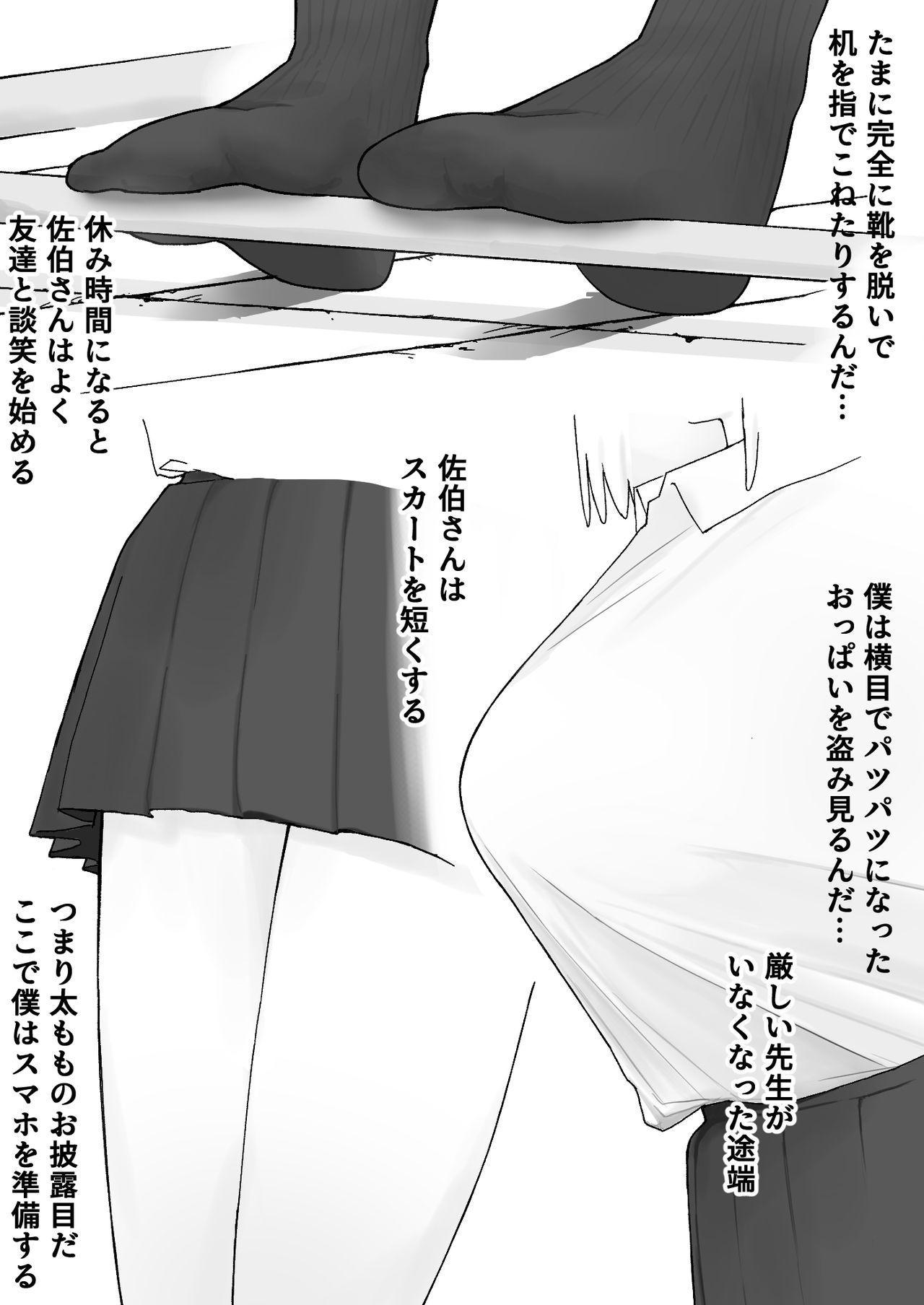 Saeki-san kansatsu nikki 1