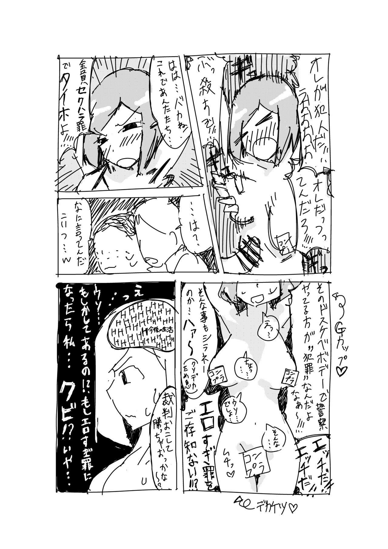 Saeki-san kansatsu nikki 19
