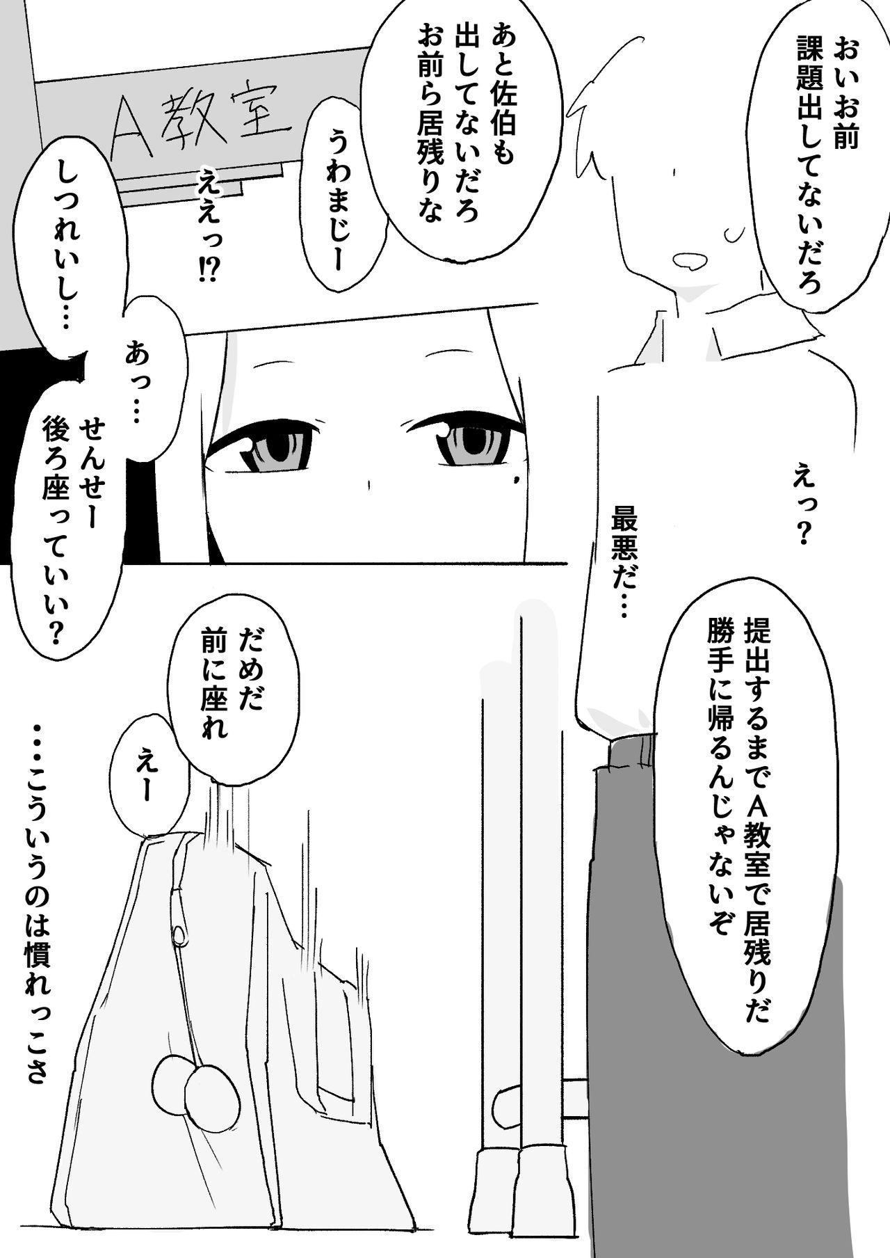 Saeki-san kansatsu nikki 4