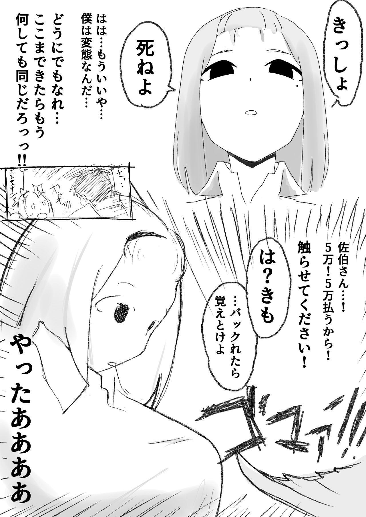 Saeki-san kansatsu nikki 6