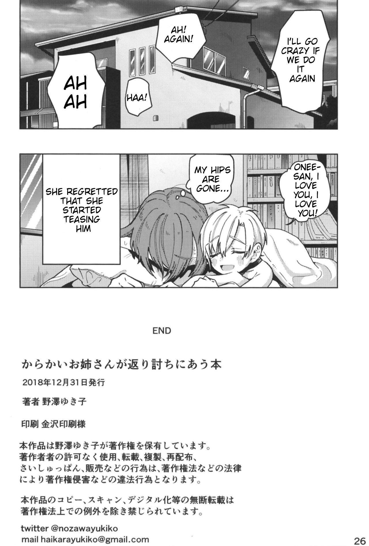 (C95) [Shirotsumekusa (Nozawa Yukiko)] Karakai Onee-san ga Kaeriuchi ni Au Hon   The book where the teasing onee-san gets it back [English] [Shinmei] 25