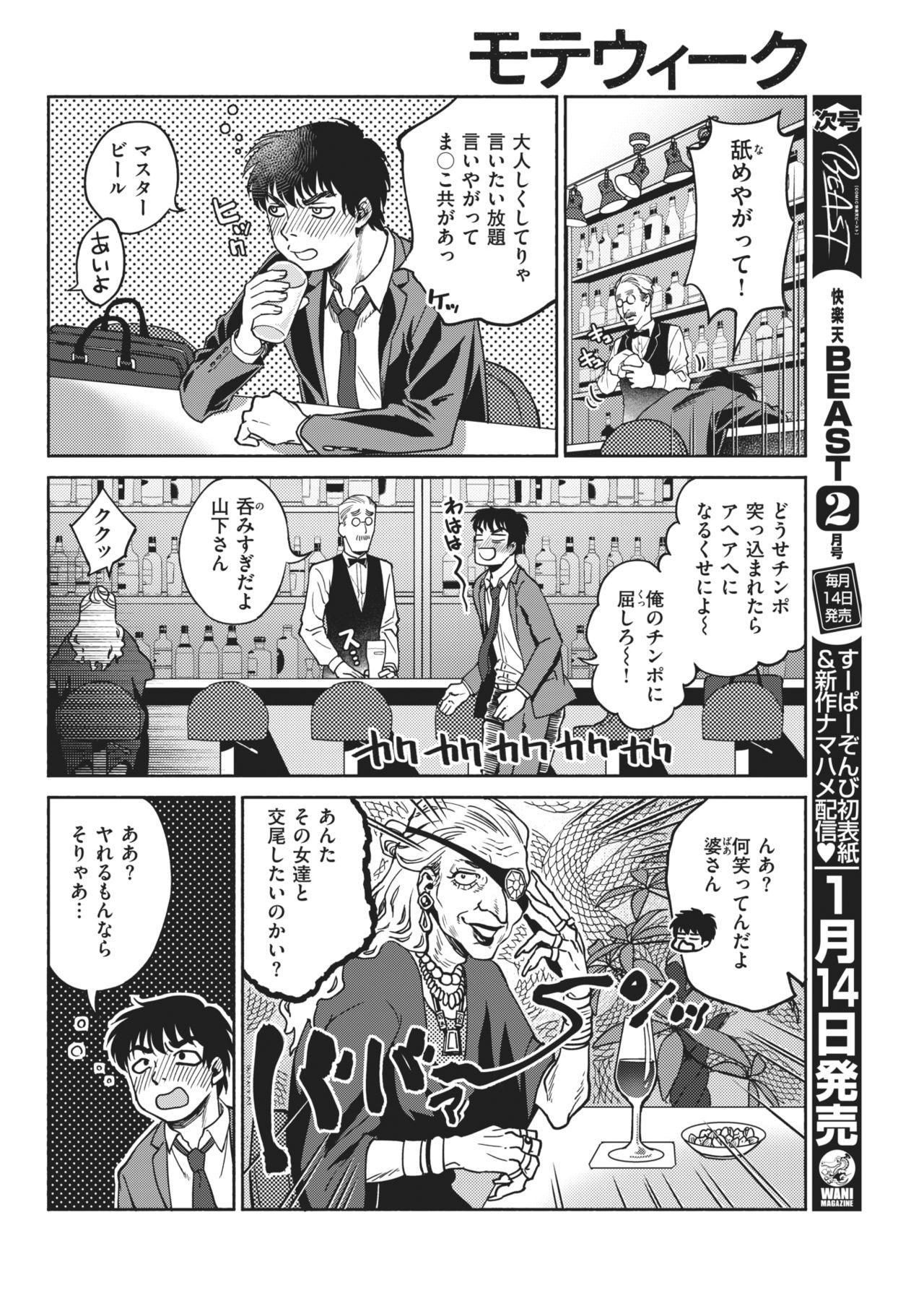COMIC Kairakuten 2021-02 99