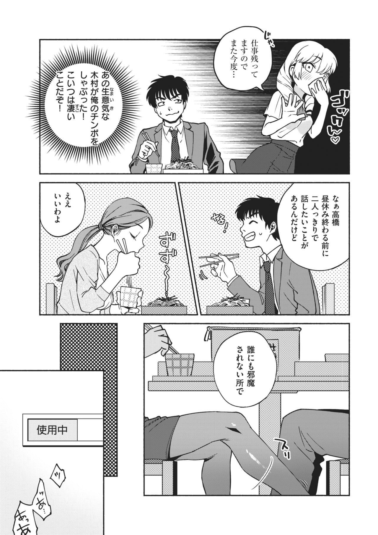 COMIC Kairakuten 2021-02 106