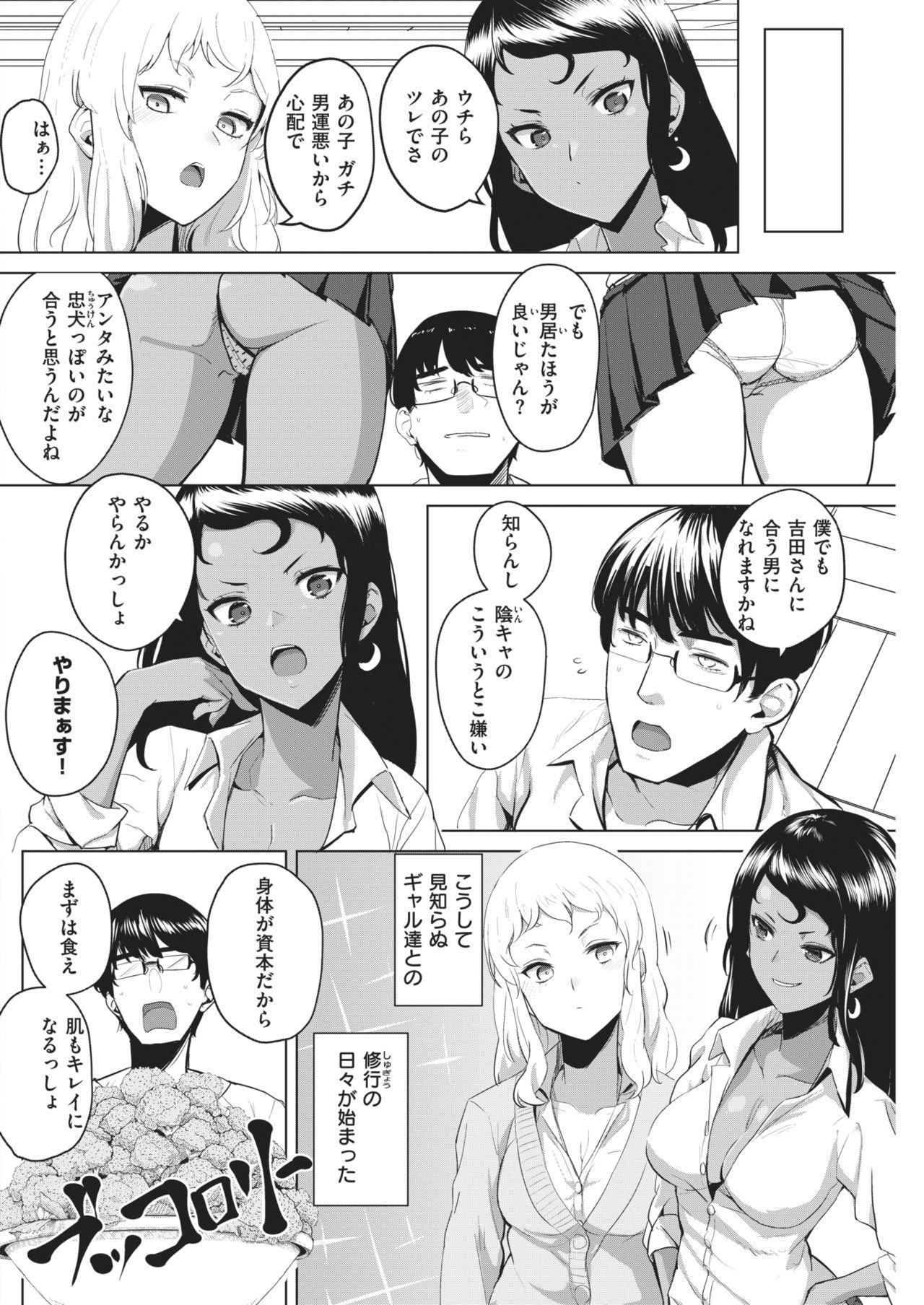 COMIC Kairakuten 2021-02 121