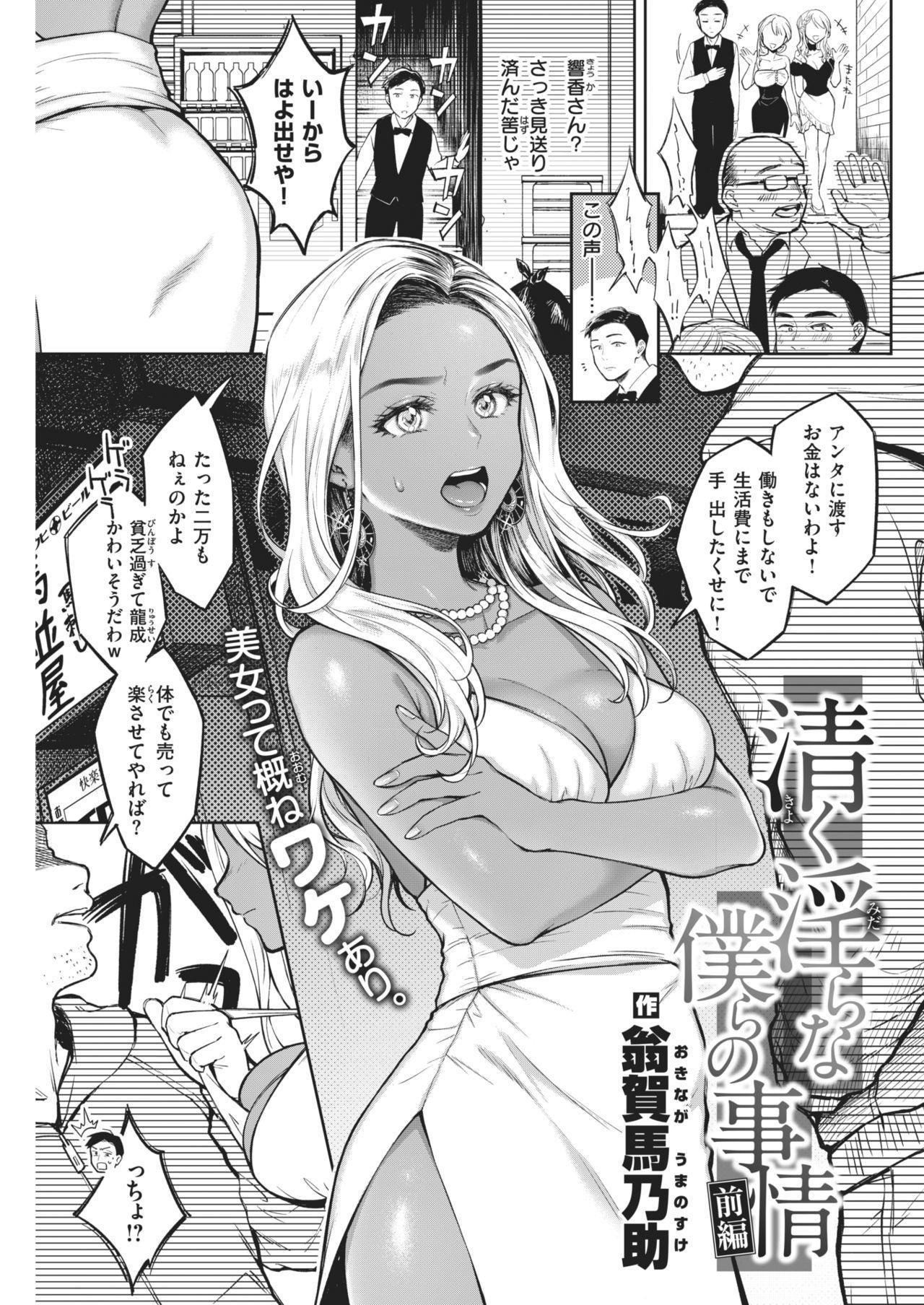COMIC Kairakuten 2021-02 138