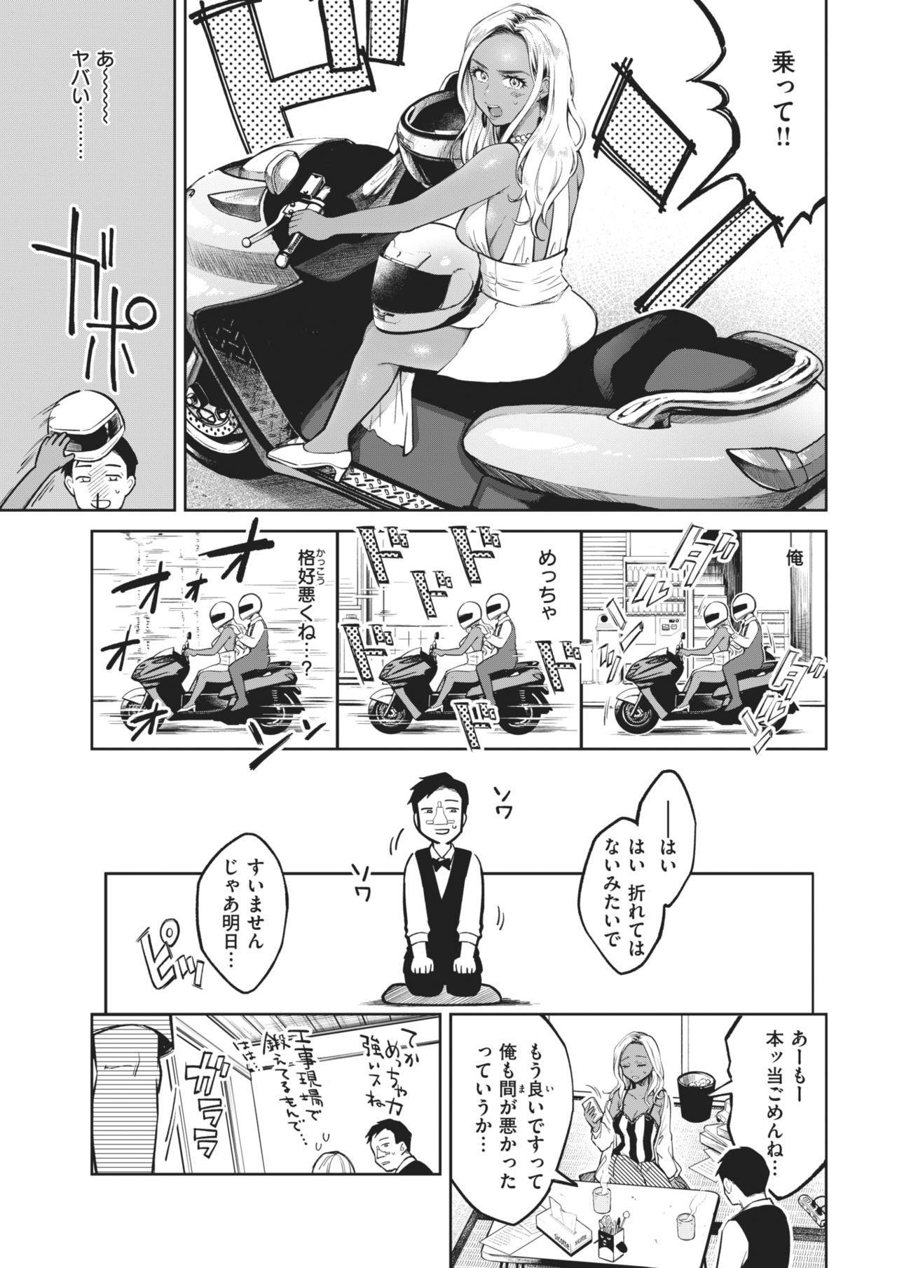 COMIC Kairakuten 2021-02 140