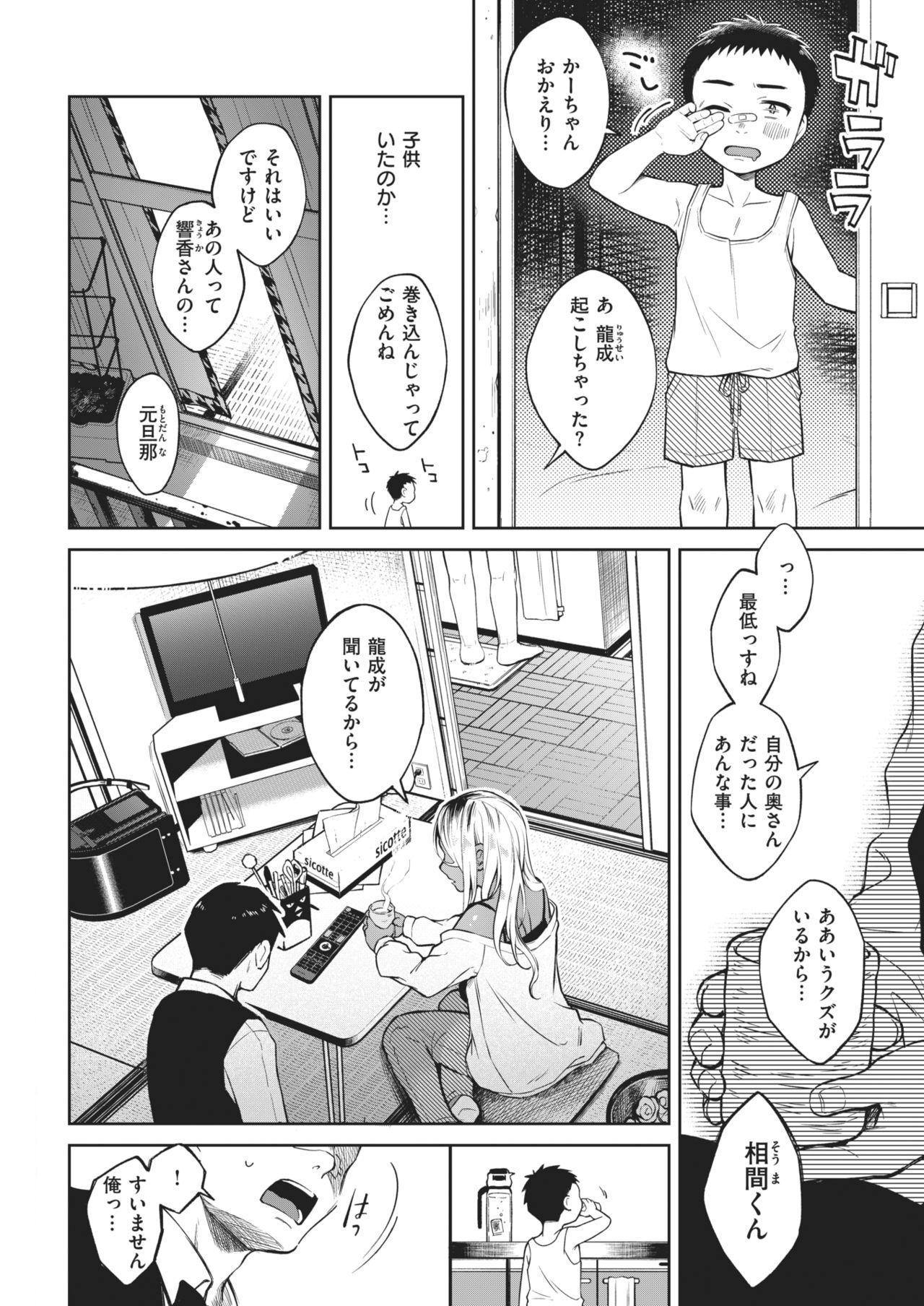 COMIC Kairakuten 2021-02 141