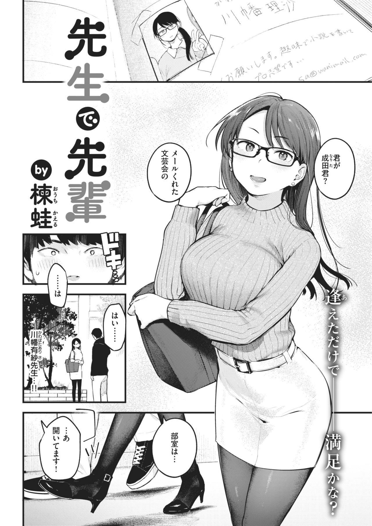 COMIC Kairakuten 2021-02 159