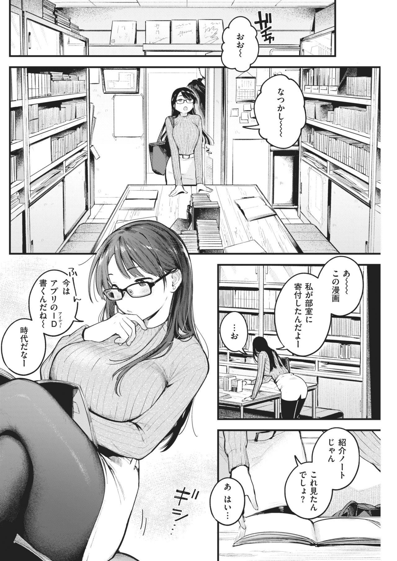 COMIC Kairakuten 2021-02 161