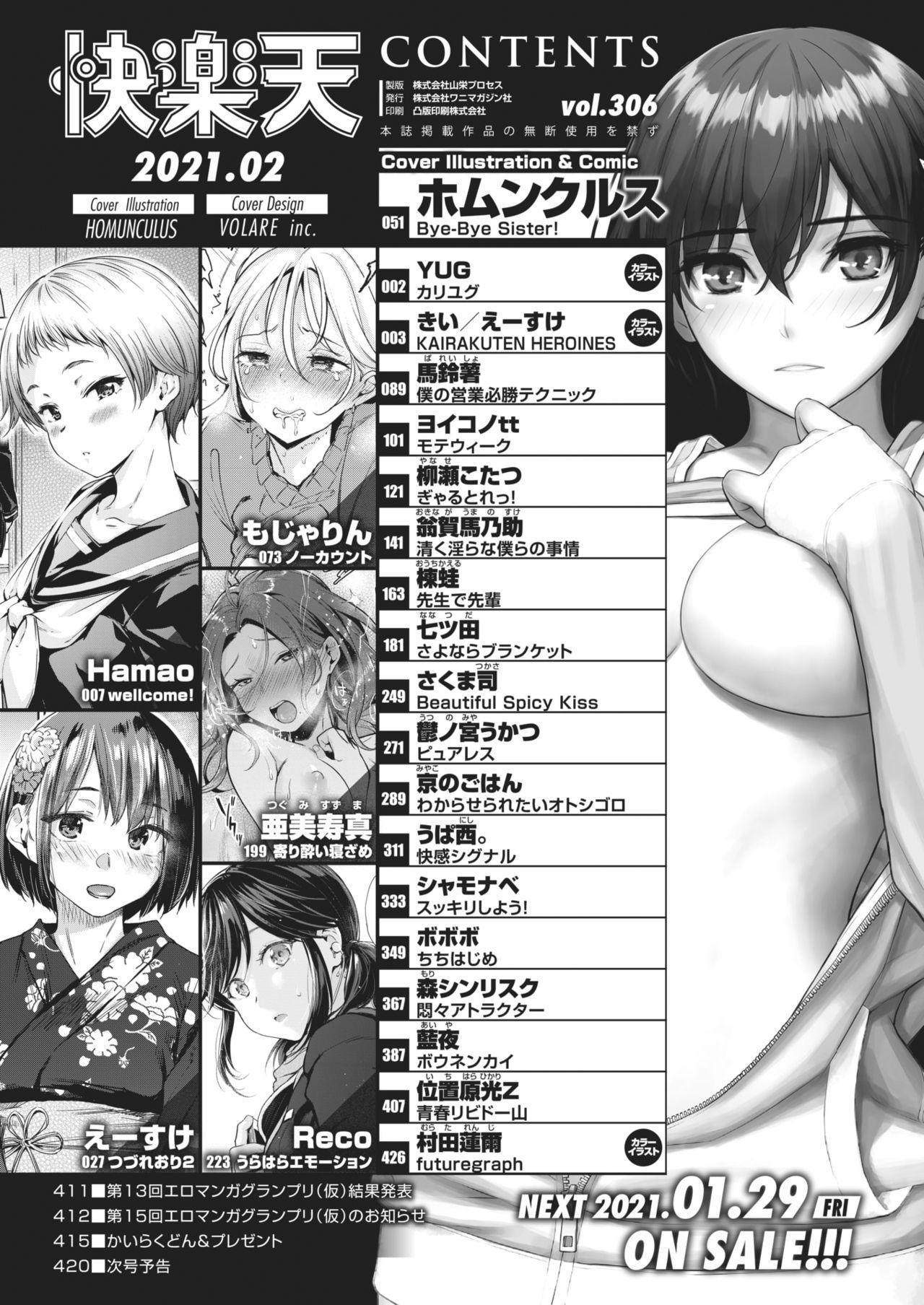 COMIC Kairakuten 2021-02 1
