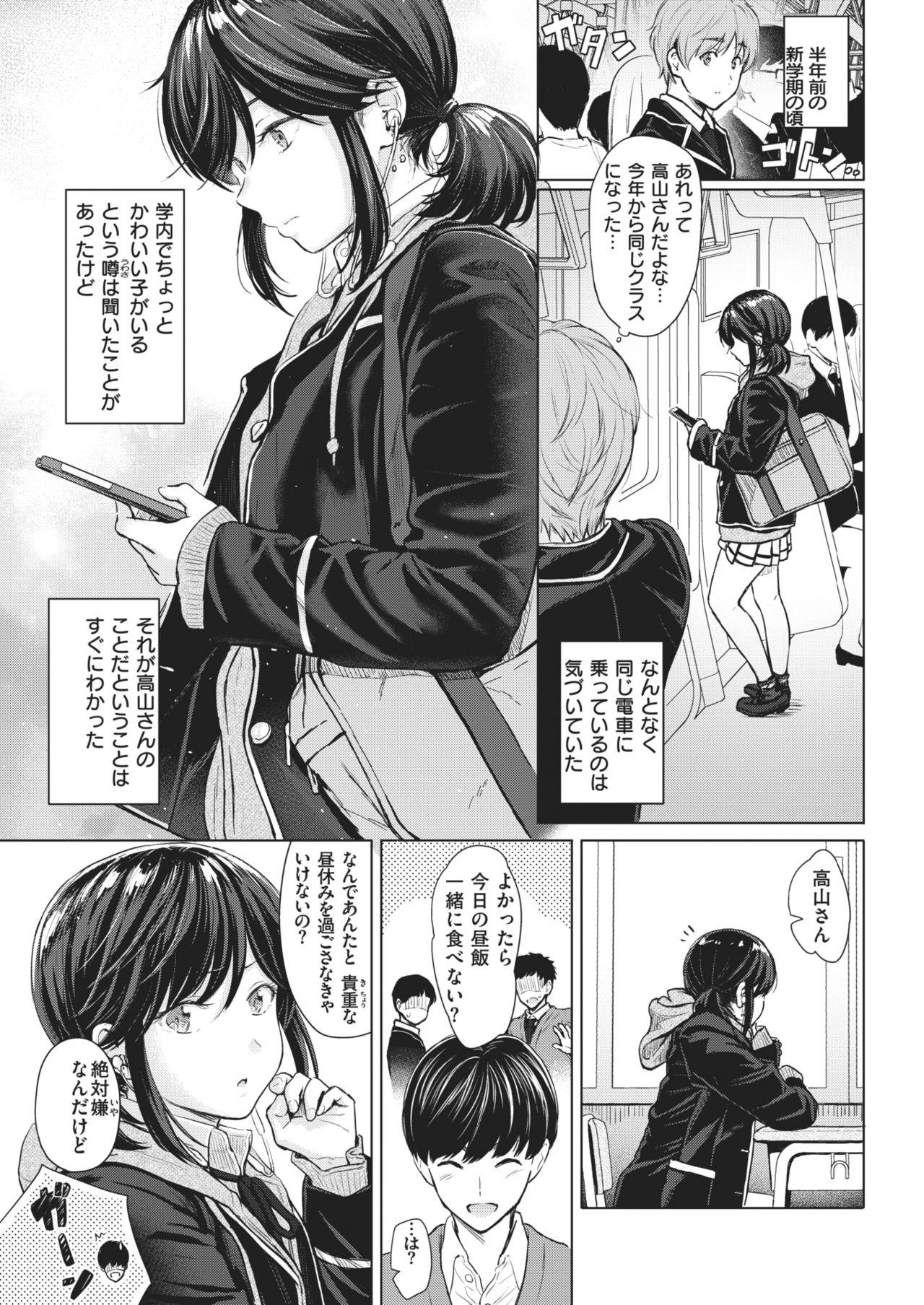 COMIC Kairakuten 2021-02 220
