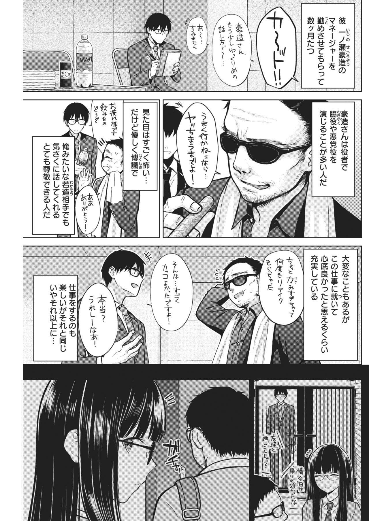 COMIC Kairakuten 2021-02 244