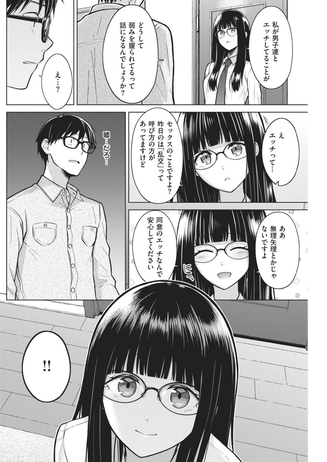 COMIC Kairakuten 2021-02 249