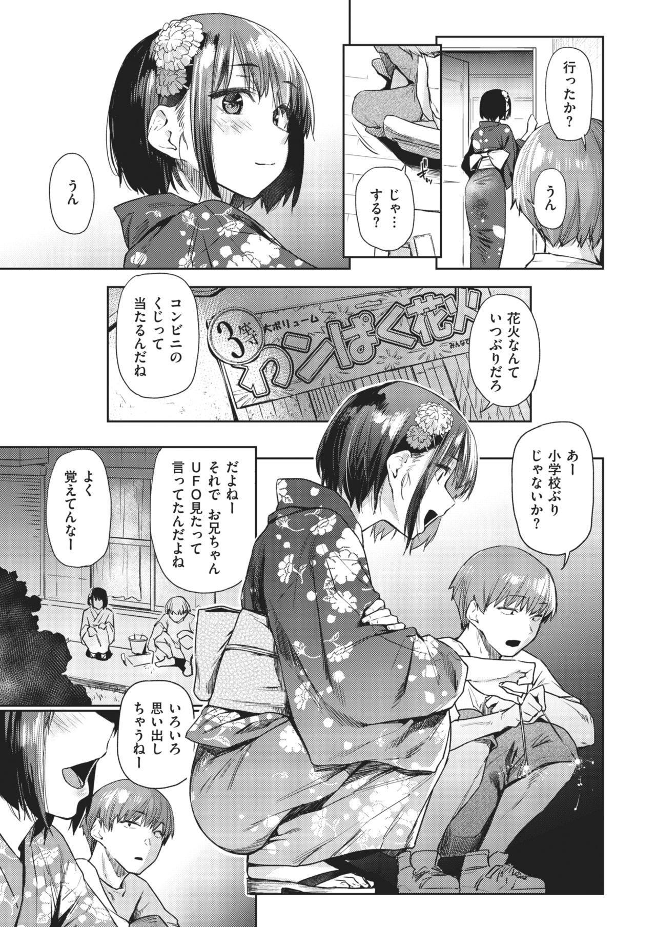 COMIC Kairakuten 2021-02 28