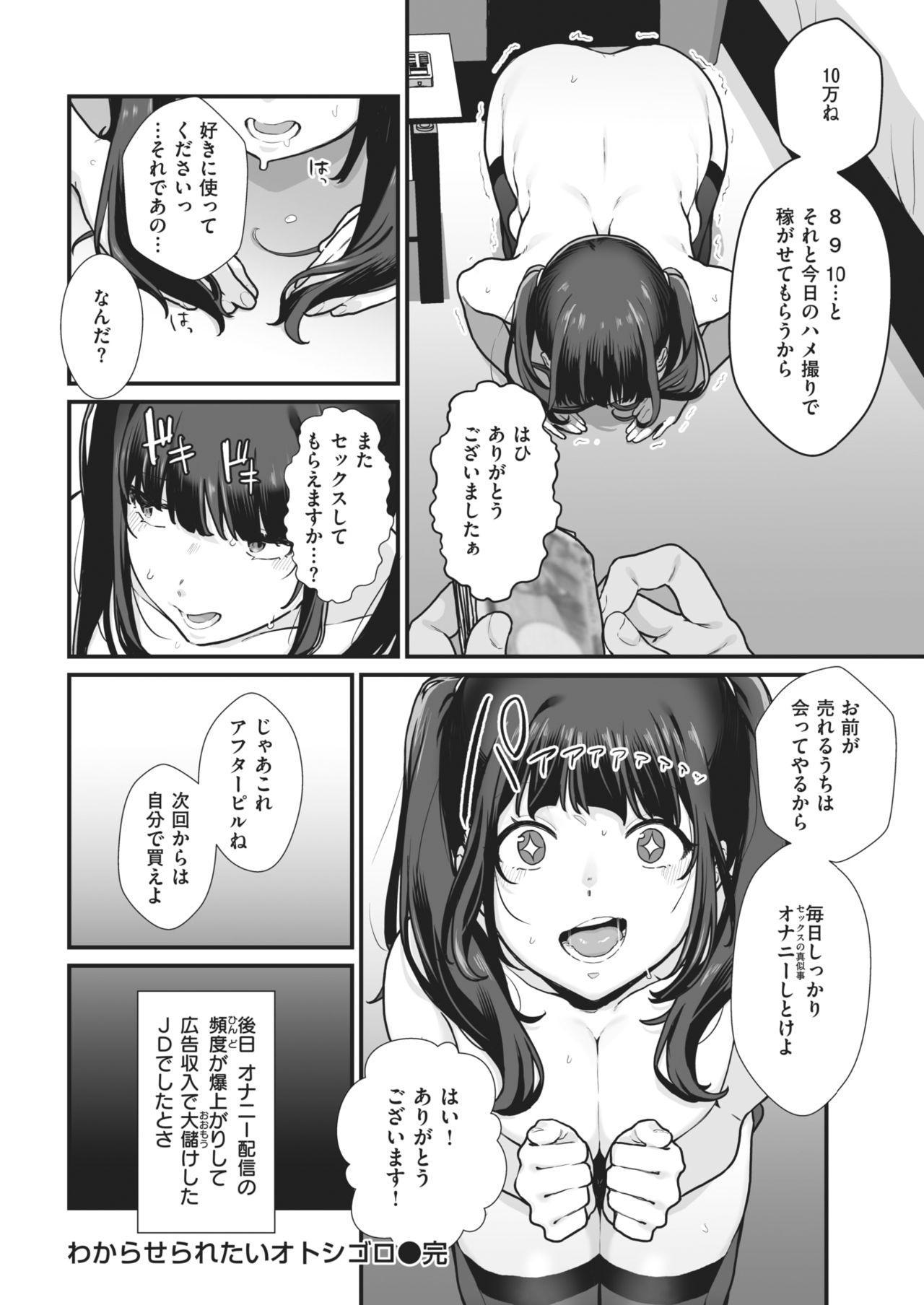 COMIC Kairakuten 2021-02 303