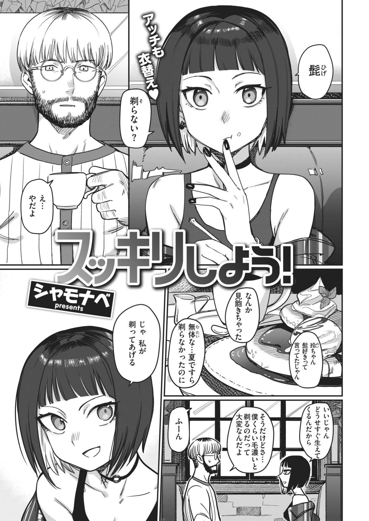 COMIC Kairakuten 2021-02 324