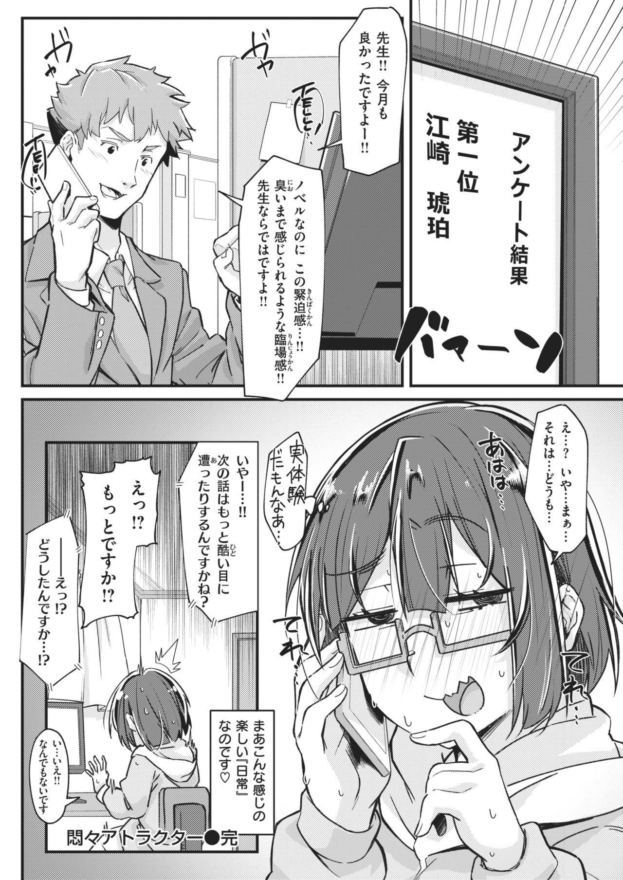 COMIC Kairakuten 2021-02 377