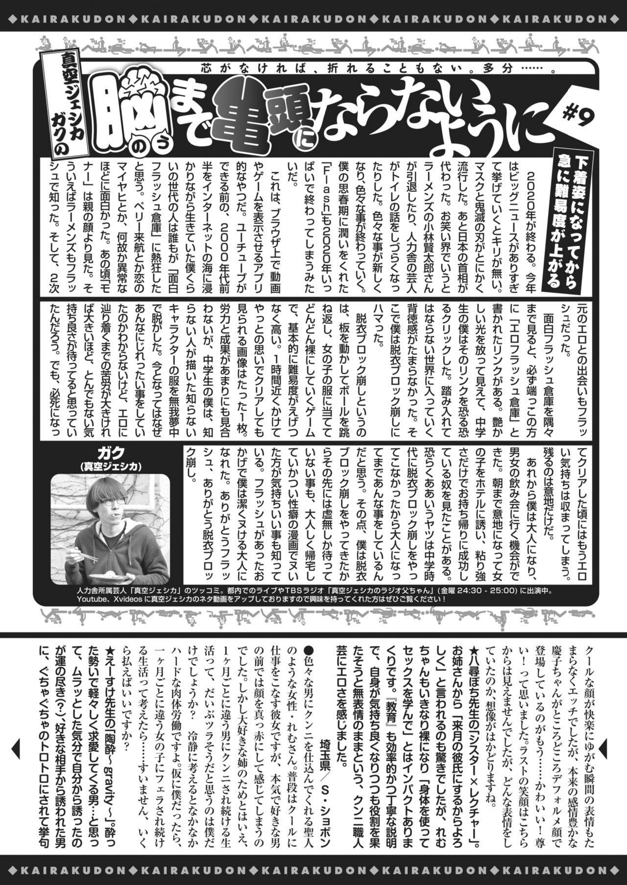 COMIC Kairakuten 2021-02 404