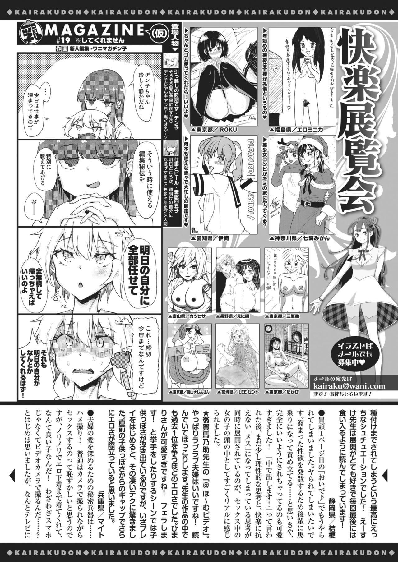COMIC Kairakuten 2021-02 405