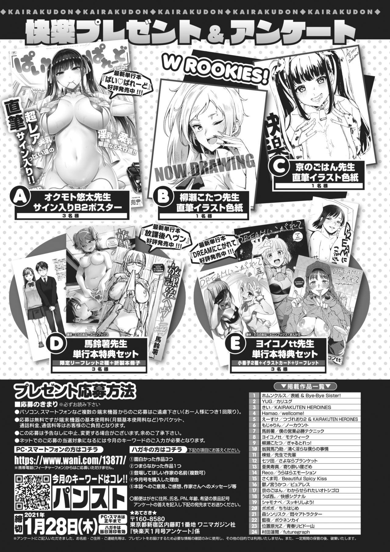 COMIC Kairakuten 2021-02 407