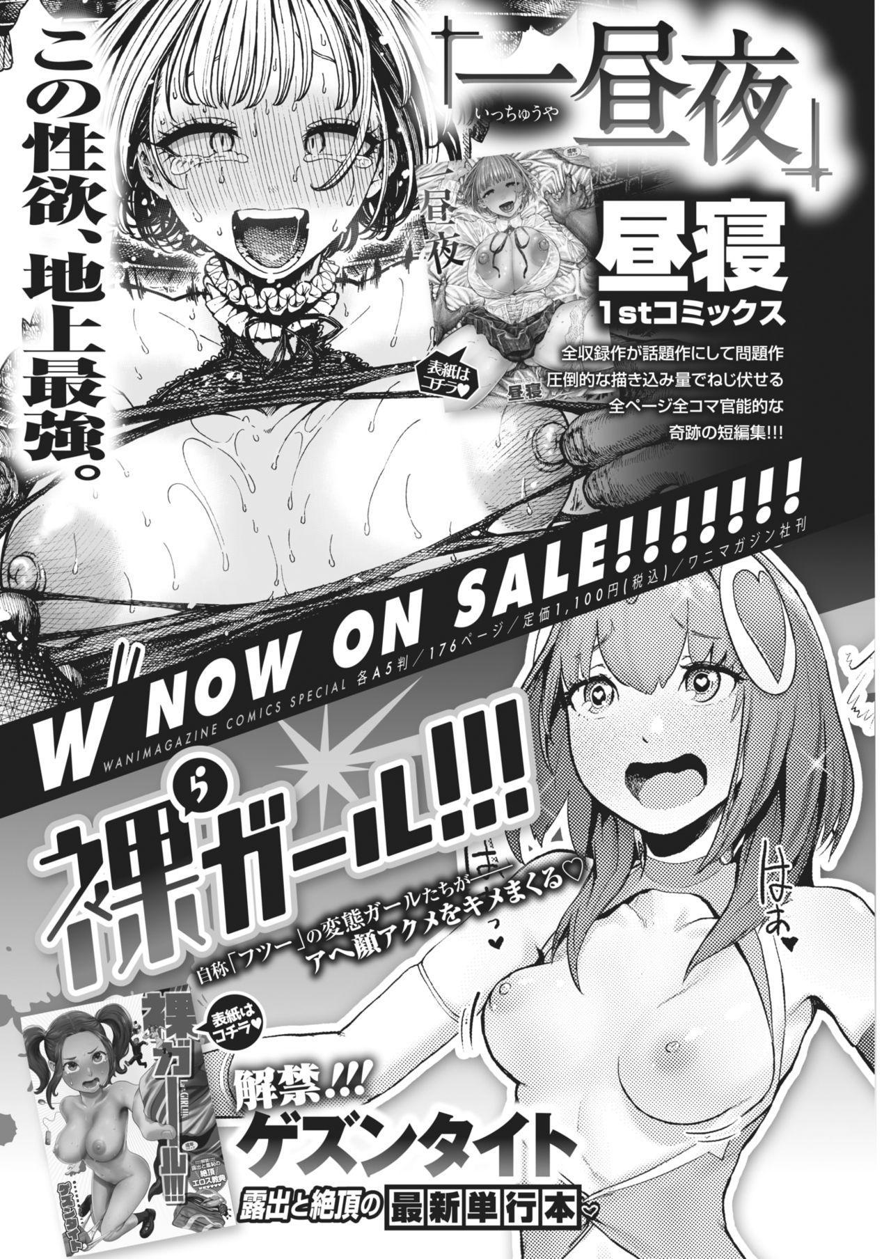 COMIC Kairakuten 2021-02 417