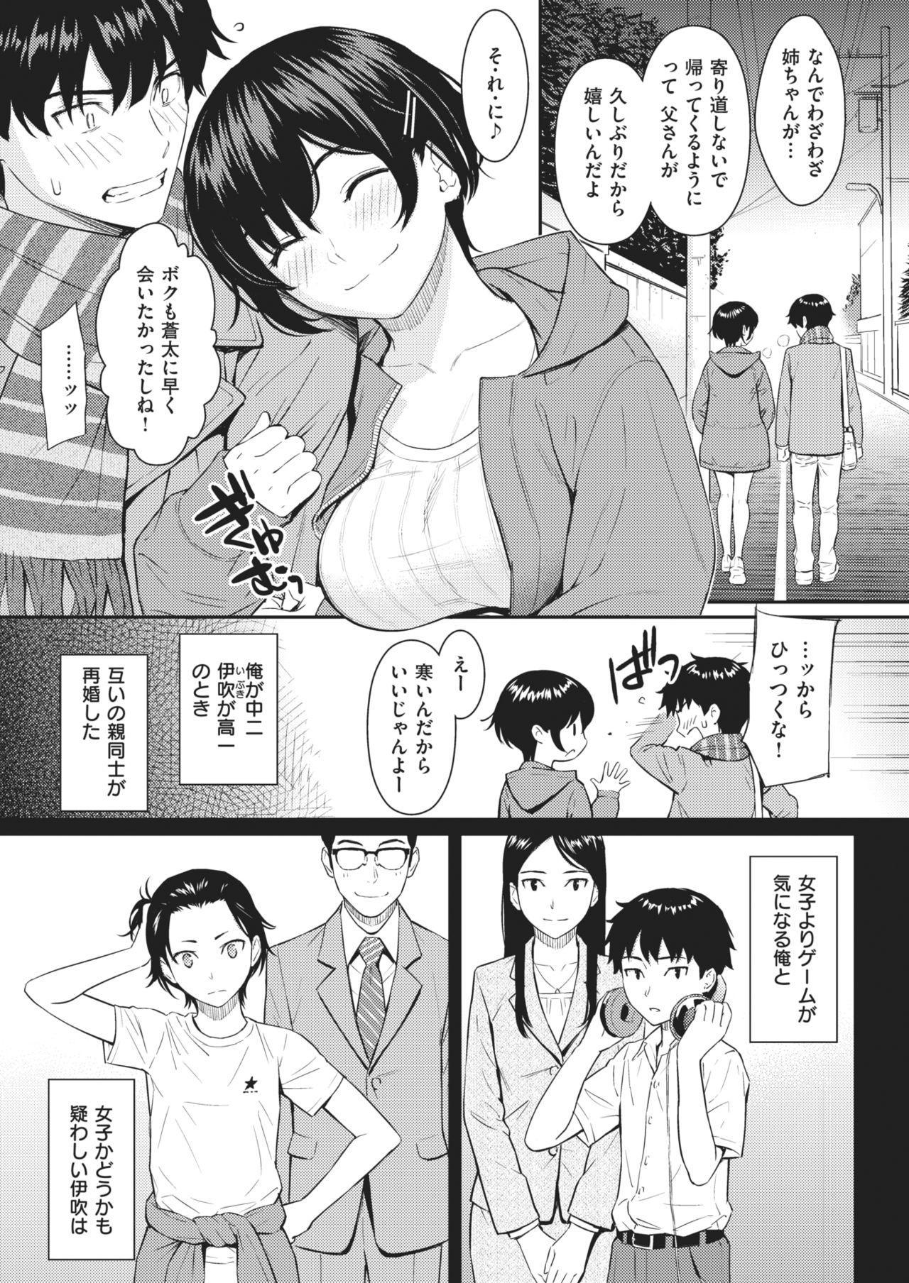 COMIC Kairakuten 2021-02 52