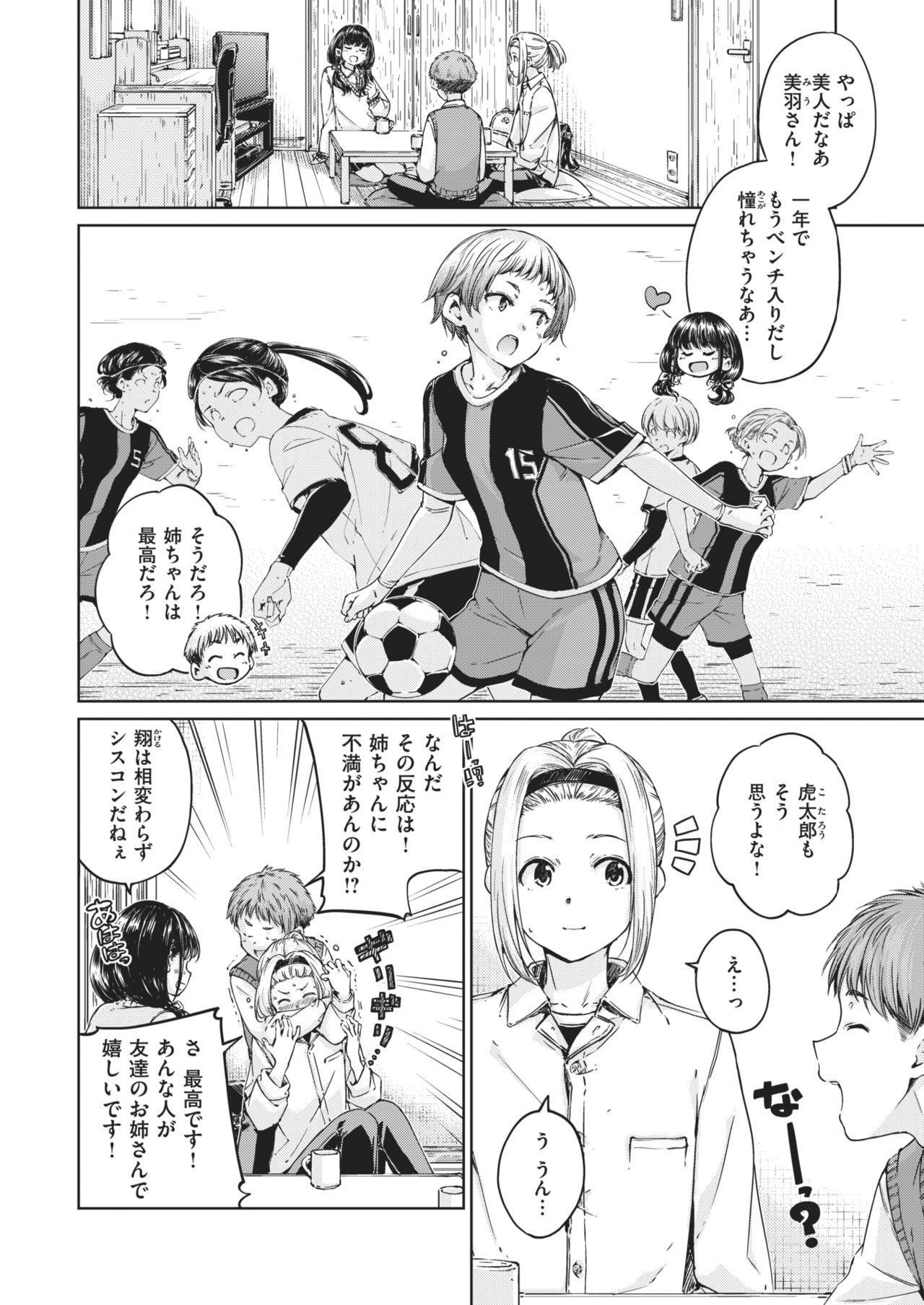 COMIC Kairakuten 2021-02 7