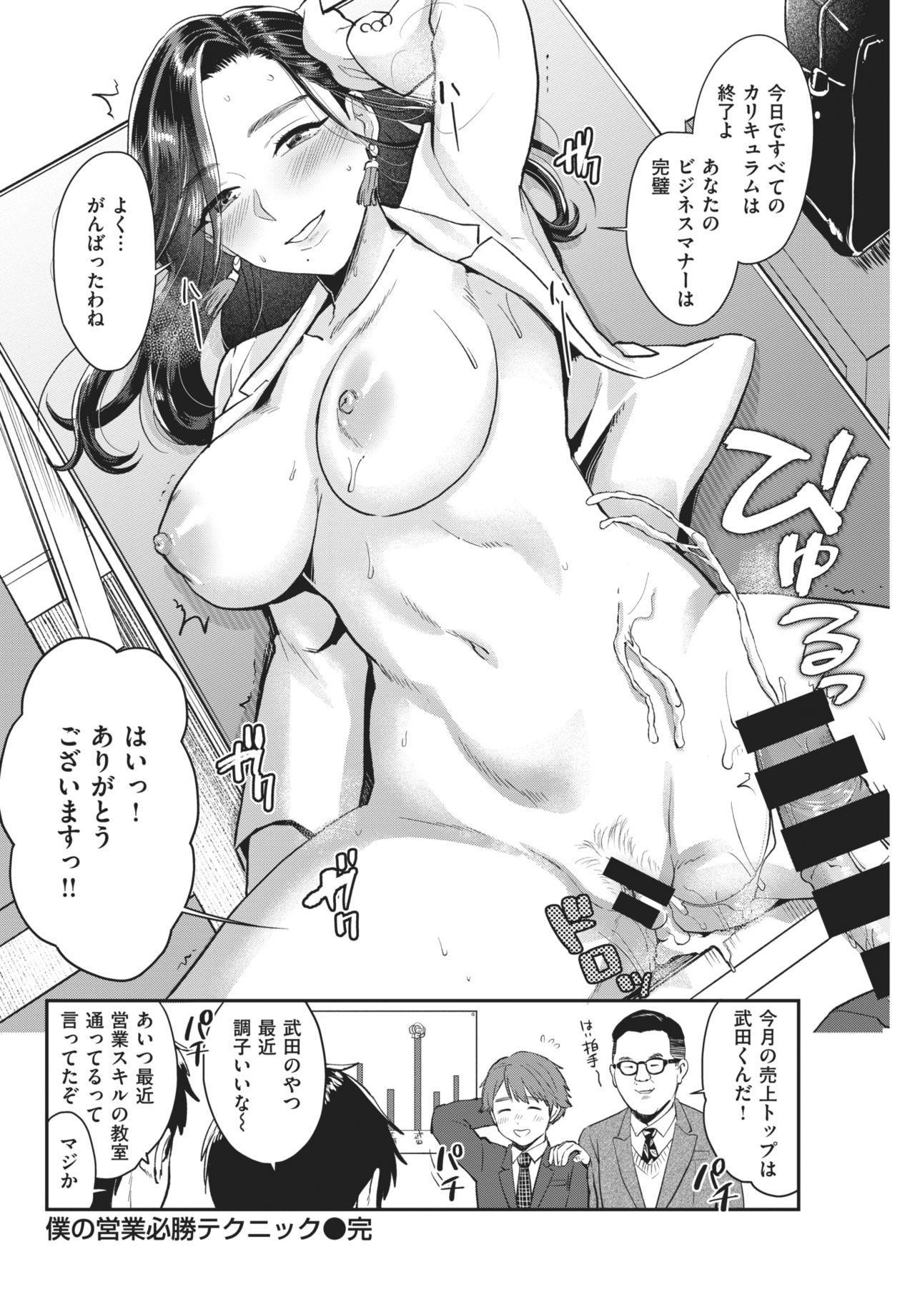 COMIC Kairakuten 2021-02 97