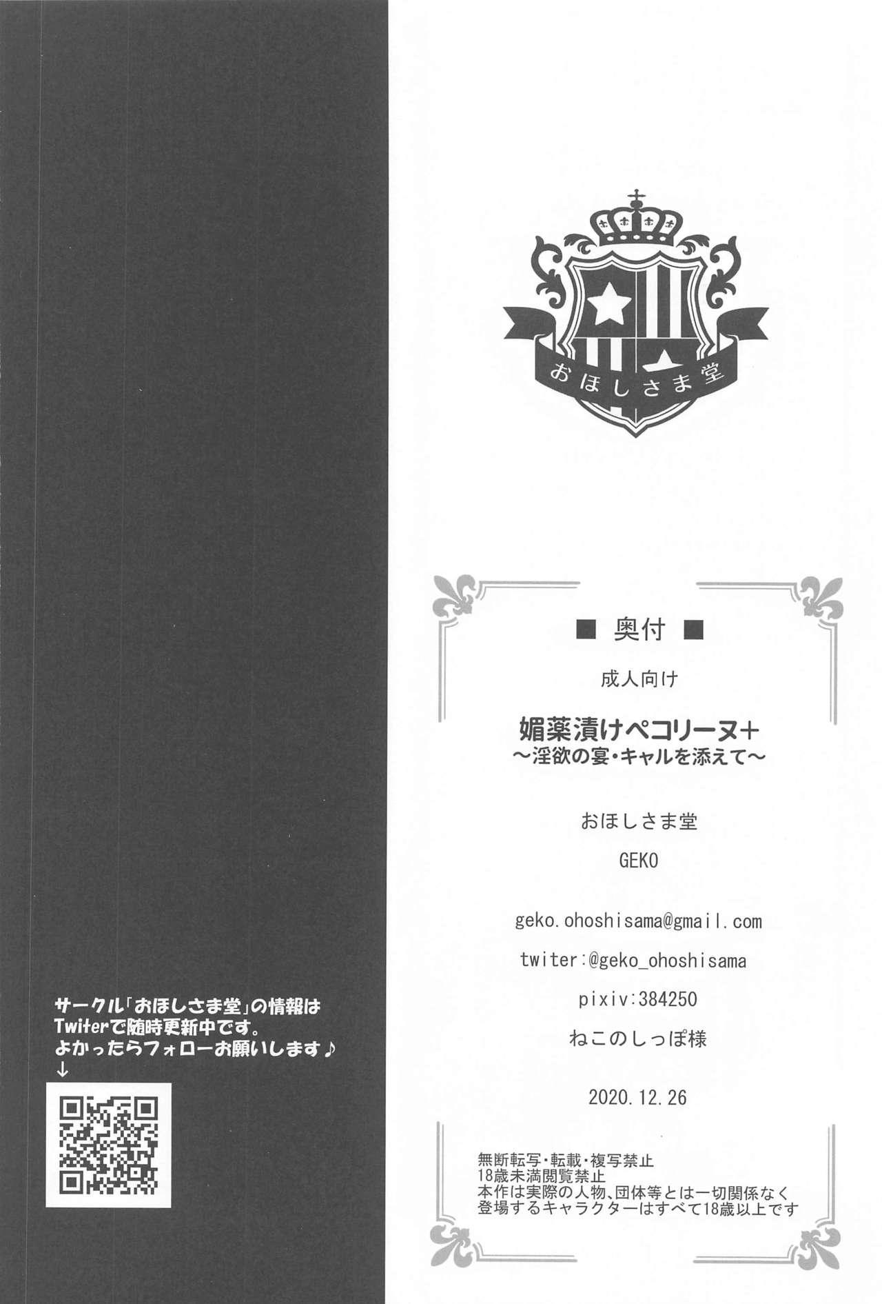 biyakuzukepekorinu+ ~inyokunotage・kyaruosoete~ 16