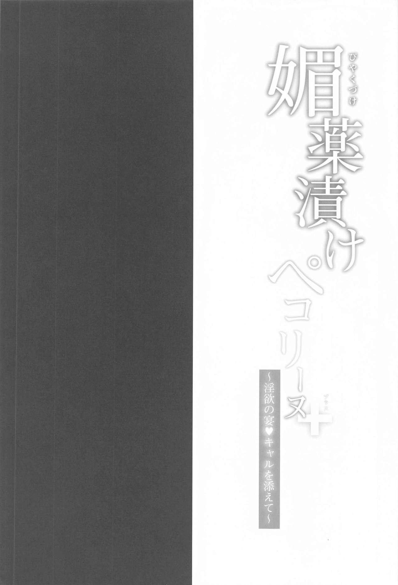 biyakuzukepekorinu+ ~inyokunotage・kyaruosoete~ 2