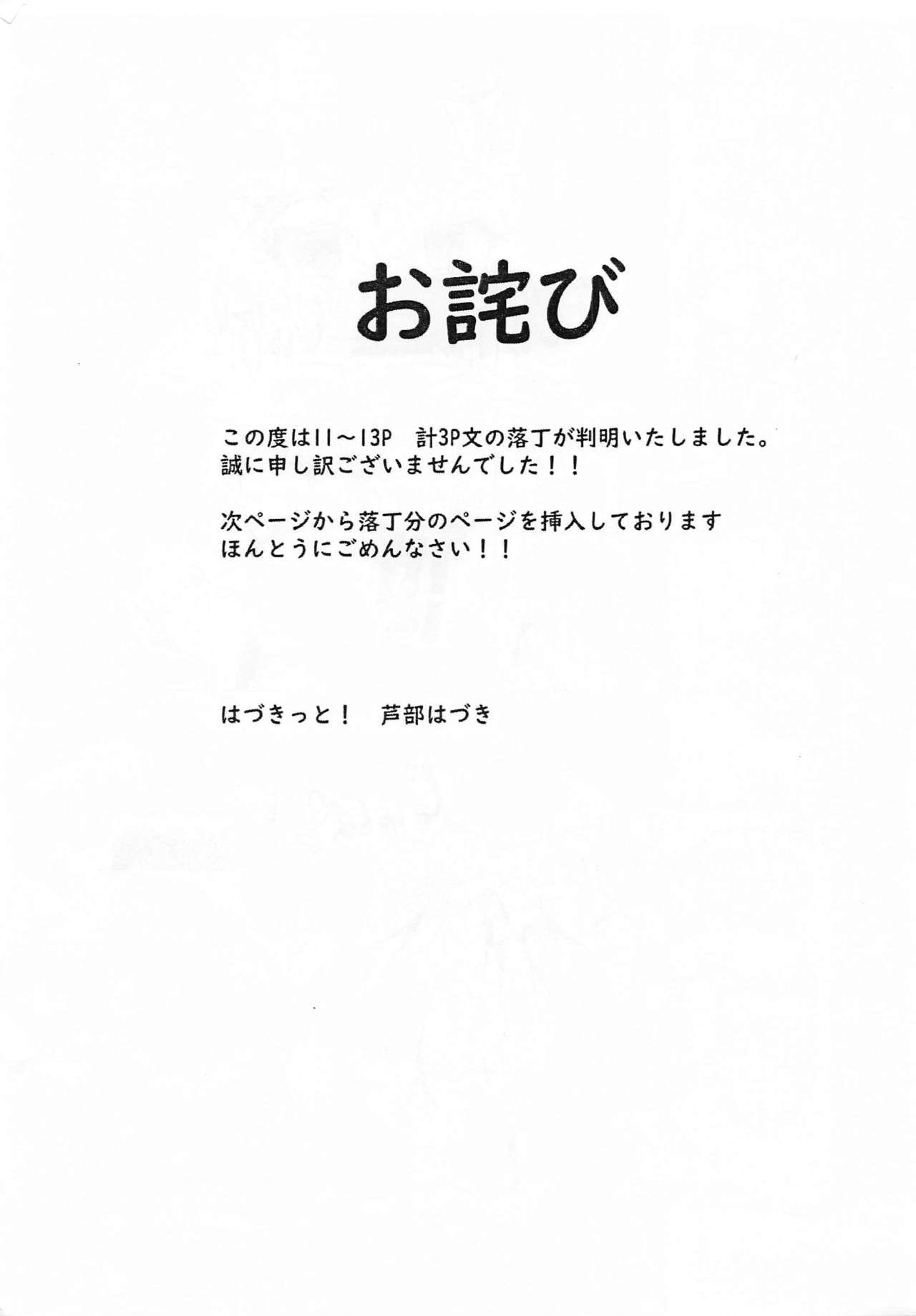 wagamamaerachiowakarasetai! 20