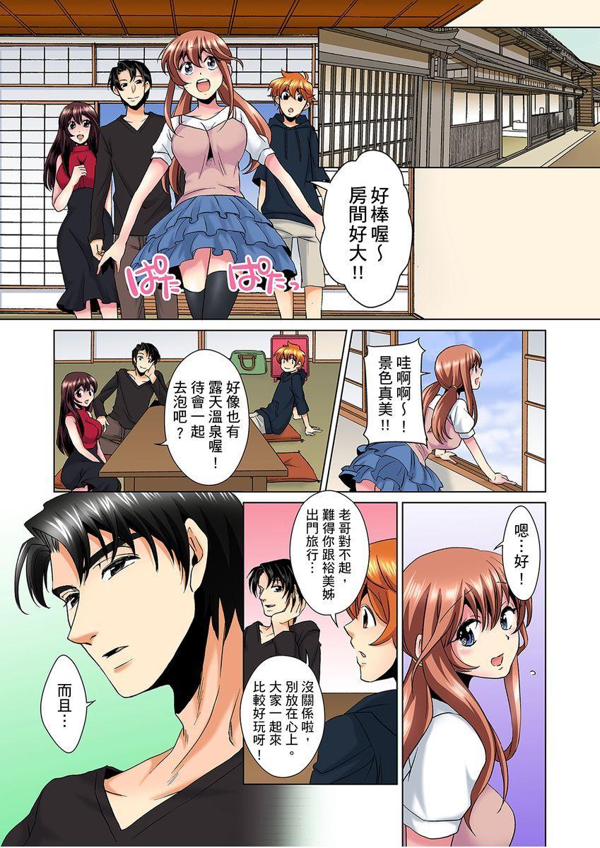 [Mima] Kon Nani Bikubiku Shiteru no ni… Shi nai no? - Ofuro de! Heya de! Living demo!? Aniki no Yome ni Iji rarete…-   明明你的弟弟挺成這樣….還不上嗎?~在浴室!在房間!在客廳也是!?被老哥的妻子不斷地玩弄… Ch.1-8 [Chinese] 108