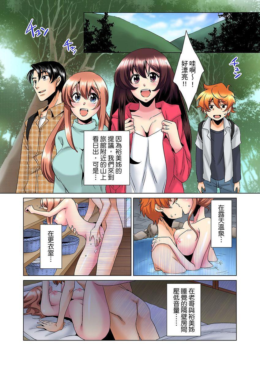 [Mima] Kon Nani Bikubiku Shiteru no ni… Shi nai no? - Ofuro de! Heya de! Living demo!? Aniki no Yome ni Iji rarete…-   明明你的弟弟挺成這樣….還不上嗎?~在浴室!在房間!在客廳也是!?被老哥的妻子不斷地玩弄… Ch.1-8 [Chinese] 127