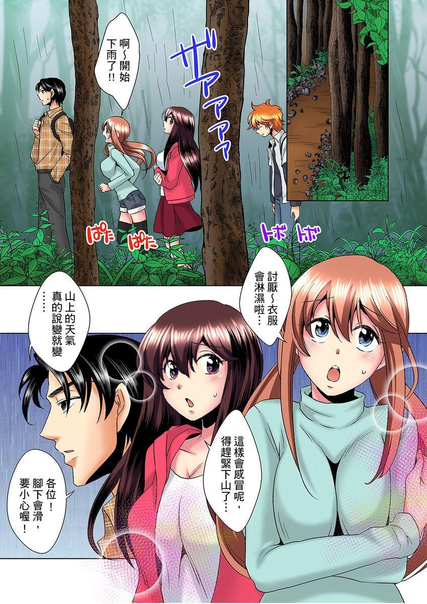 [Mima] Kon Nani Bikubiku Shiteru no ni… Shi nai no? - Ofuro de! Heya de! Living demo!? Aniki no Yome ni Iji rarete…-   明明你的弟弟挺成這樣….還不上嗎?~在浴室!在房間!在客廳也是!?被老哥的妻子不斷地玩弄… Ch.1-8 [Chinese] 130