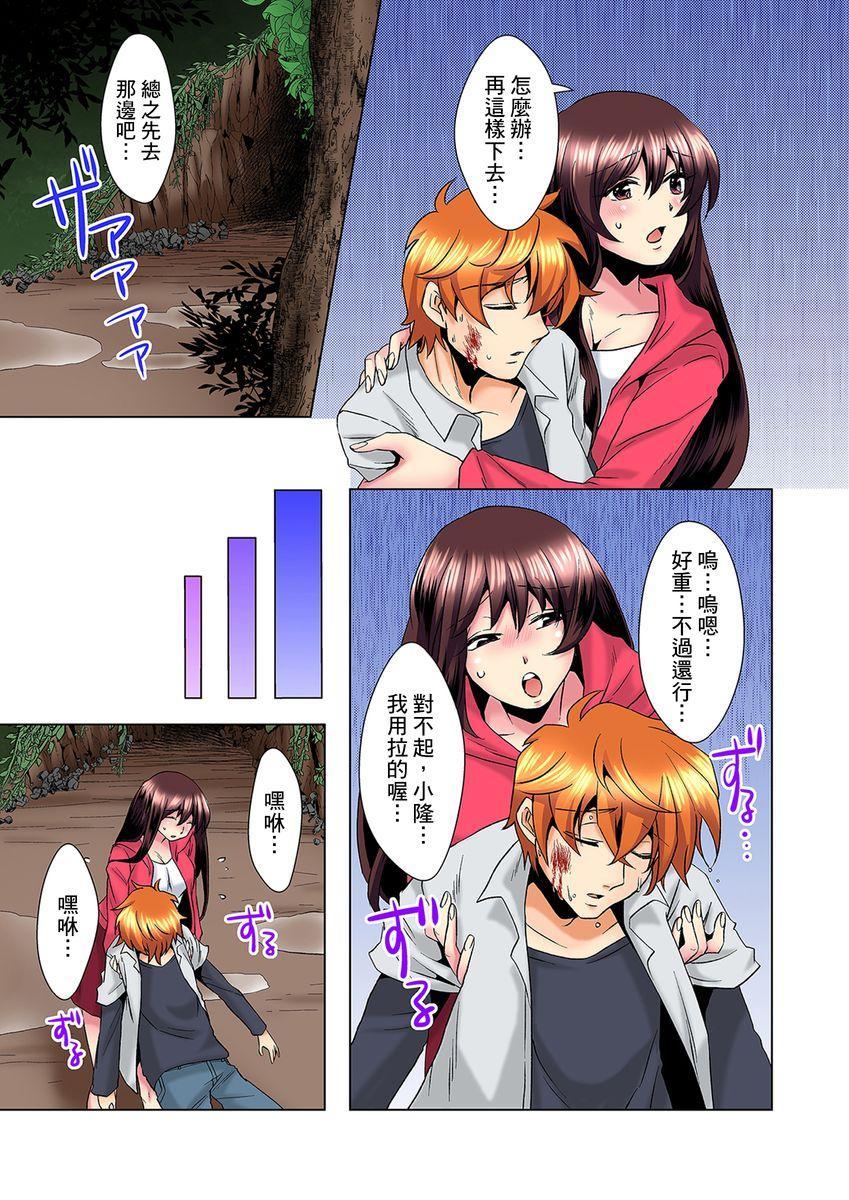 [Mima] Kon Nani Bikubiku Shiteru no ni… Shi nai no? - Ofuro de! Heya de! Living demo!? Aniki no Yome ni Iji rarete…-   明明你的弟弟挺成這樣….還不上嗎?~在浴室!在房間!在客廳也是!?被老哥的妻子不斷地玩弄… Ch.1-8 [Chinese] 134