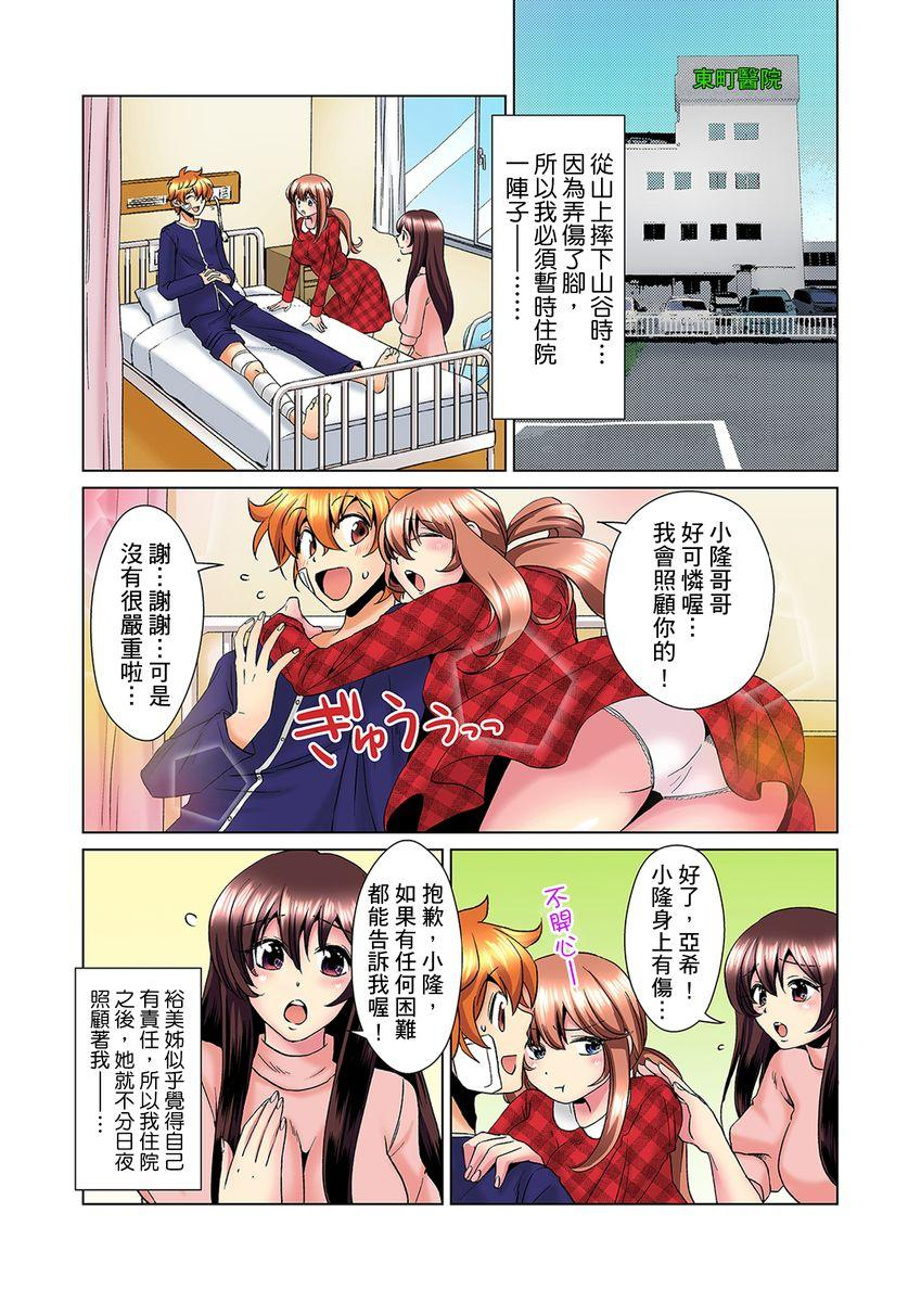 [Mima] Kon Nani Bikubiku Shiteru no ni… Shi nai no? - Ofuro de! Heya de! Living demo!? Aniki no Yome ni Iji rarete…-   明明你的弟弟挺成這樣….還不上嗎?~在浴室!在房間!在客廳也是!?被老哥的妻子不斷地玩弄… Ch.1-8 [Chinese] 152