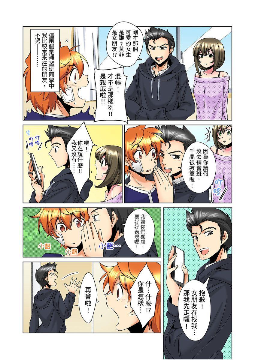 [Mima] Kon Nani Bikubiku Shiteru no ni… Shi nai no? - Ofuro de! Heya de! Living demo!? Aniki no Yome ni Iji rarete…-   明明你的弟弟挺成這樣….還不上嗎?~在浴室!在房間!在客廳也是!?被老哥的妻子不斷地玩弄… Ch.1-8 [Chinese] 154