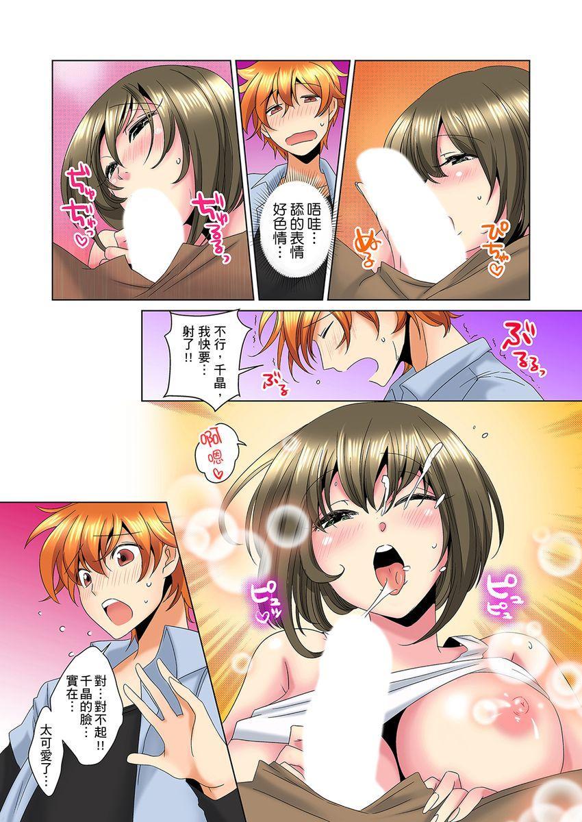 [Mima] Kon Nani Bikubiku Shiteru no ni… Shi nai no? - Ofuro de! Heya de! Living demo!? Aniki no Yome ni Iji rarete…-   明明你的弟弟挺成這樣….還不上嗎?~在浴室!在房間!在客廳也是!?被老哥的妻子不斷地玩弄… Ch.1-8 [Chinese] 189