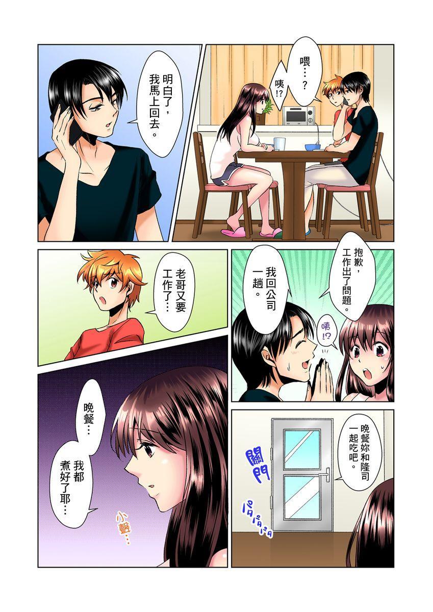 [Mima] Kon Nani Bikubiku Shiteru no ni… Shi nai no? - Ofuro de! Heya de! Living demo!? Aniki no Yome ni Iji rarete…-   明明你的弟弟挺成這樣….還不上嗎?~在浴室!在房間!在客廳也是!?被老哥的妻子不斷地玩弄… Ch.1-8 [Chinese] 31