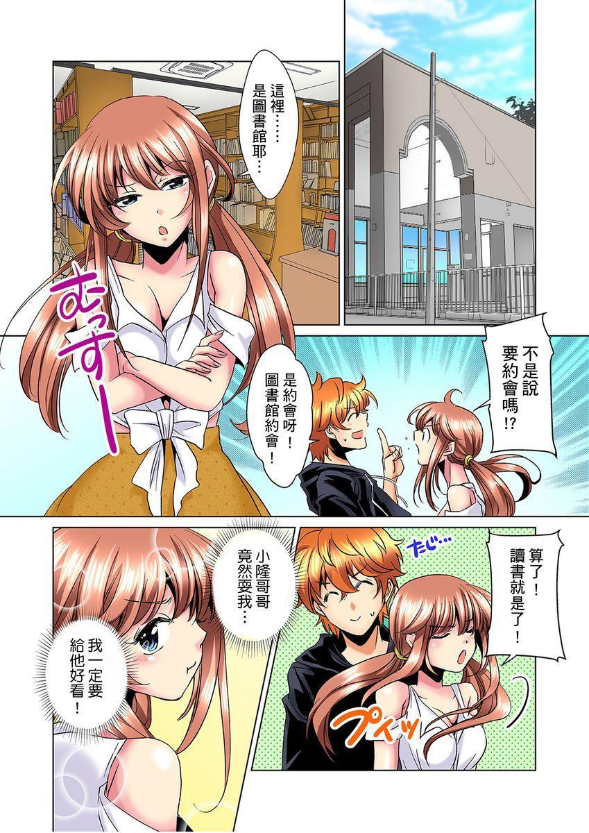 [Mima] Kon Nani Bikubiku Shiteru no ni… Shi nai no? - Ofuro de! Heya de! Living demo!? Aniki no Yome ni Iji rarete…-   明明你的弟弟挺成這樣….還不上嗎?~在浴室!在房間!在客廳也是!?被老哥的妻子不斷地玩弄… Ch.1-8 [Chinese] 79