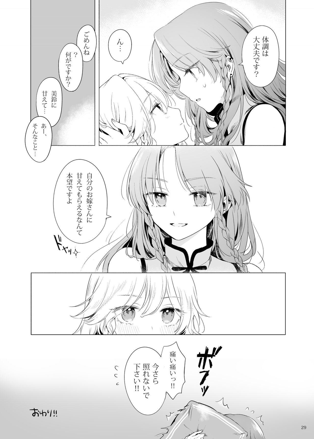 Meiling ni Kawaigarareru Sakuya-san ga Mitai Hon 27