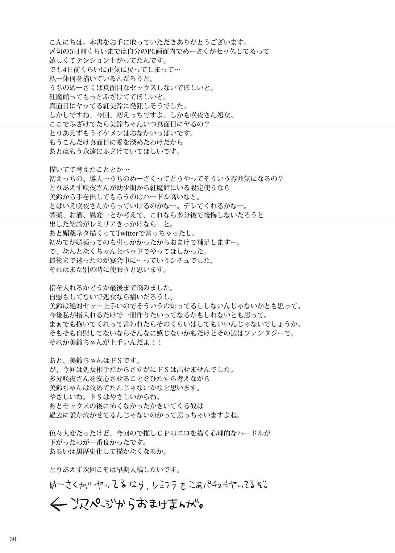 Meiling ni Kawaigarareru Sakuya-san ga Mitai Hon 28