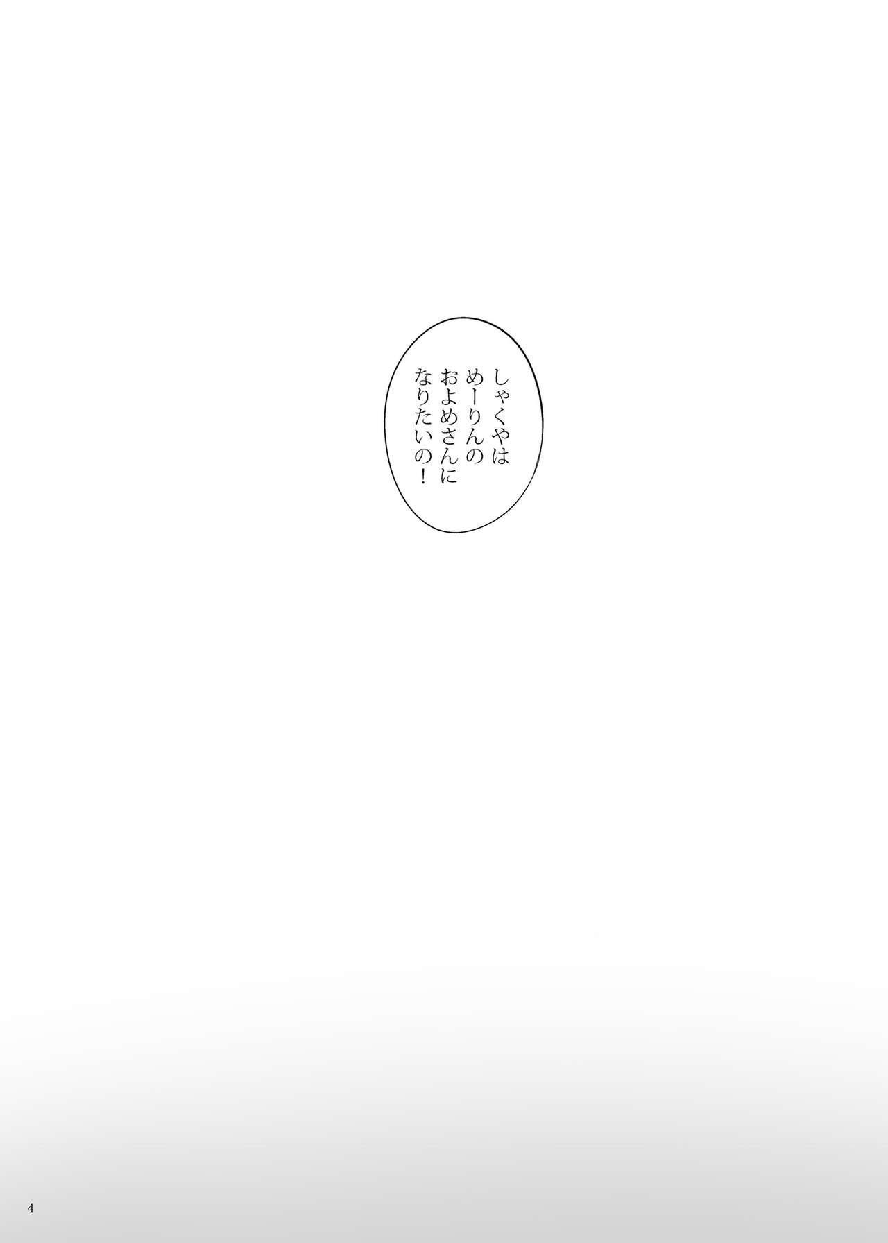 Meiling ni Kawaigarareru Sakuya-san ga Mitai Hon 2