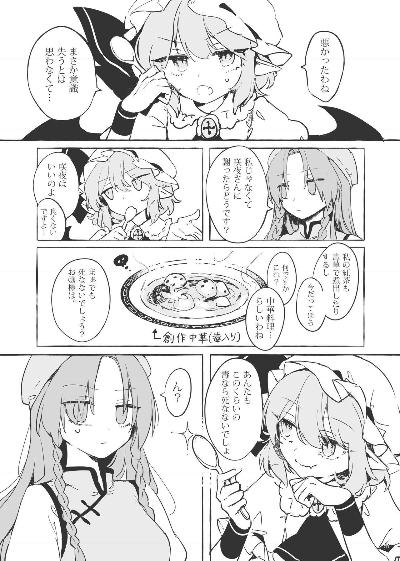 Meiling ni Kawaigarareru Sakuya-san ga Mitai Hon 29