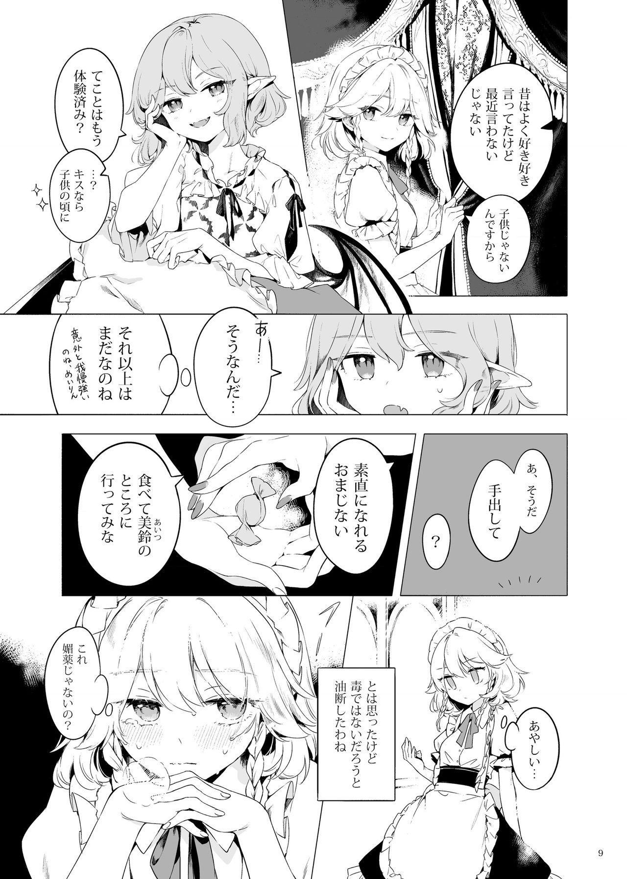 Meiling ni Kawaigarareru Sakuya-san ga Mitai Hon 7
